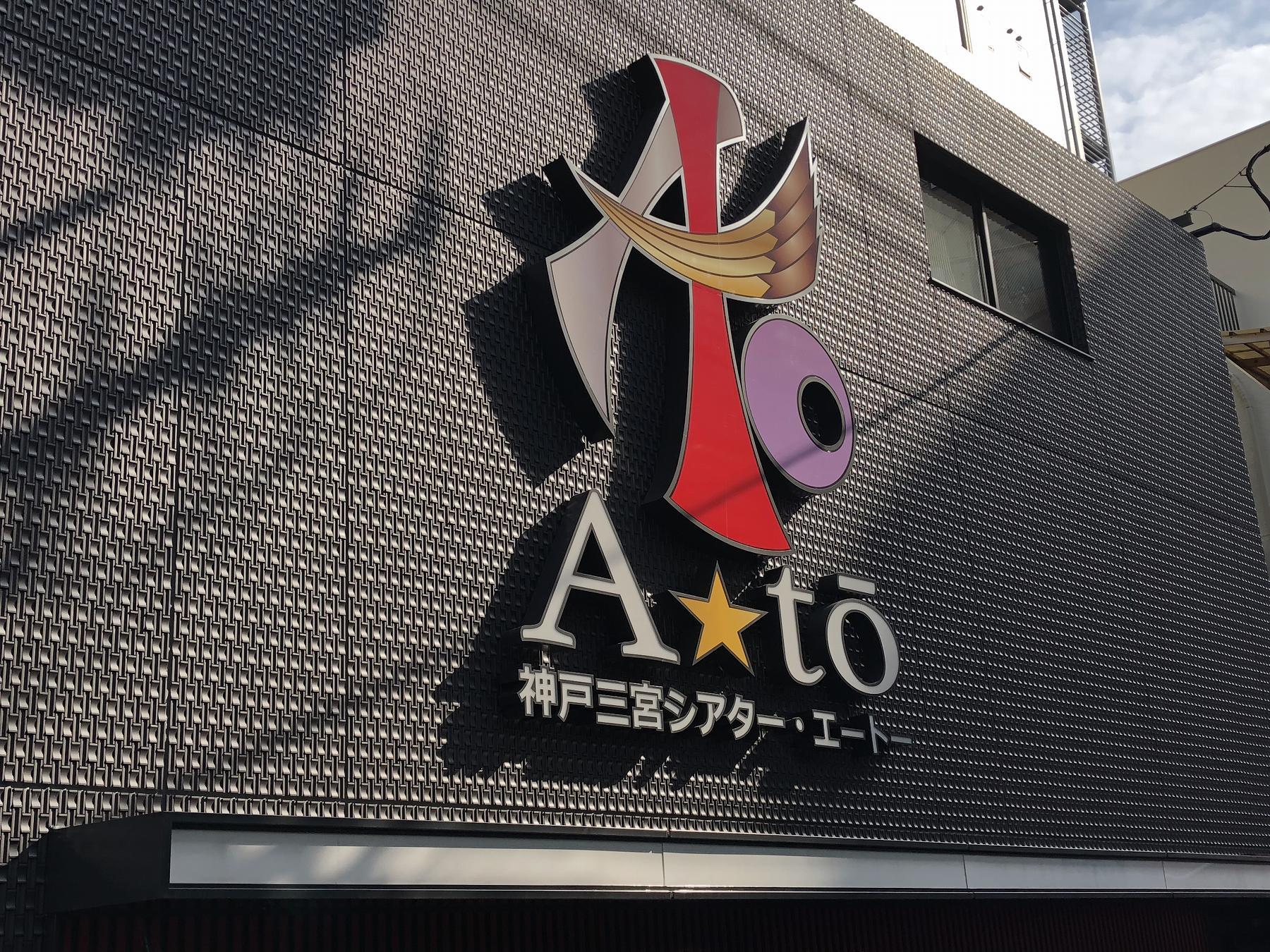 神戸・三宮の劇場「神戸三宮シアター・エートー」が1/15~1/29まで「 #エートーカフェ 」で無料開放中、内部を見学してみた! #神戸三宮シアター・エートー