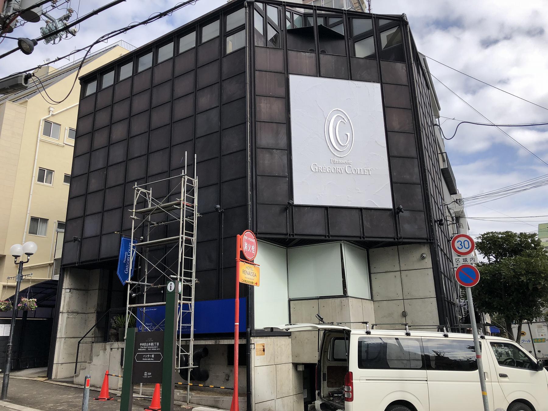 神戸のスイーツ店「 #パティスリーグレゴリー・コレ 」北野のハンター坂に移転オープン! #神戸観光 #新規オープン #神戸スイーツ