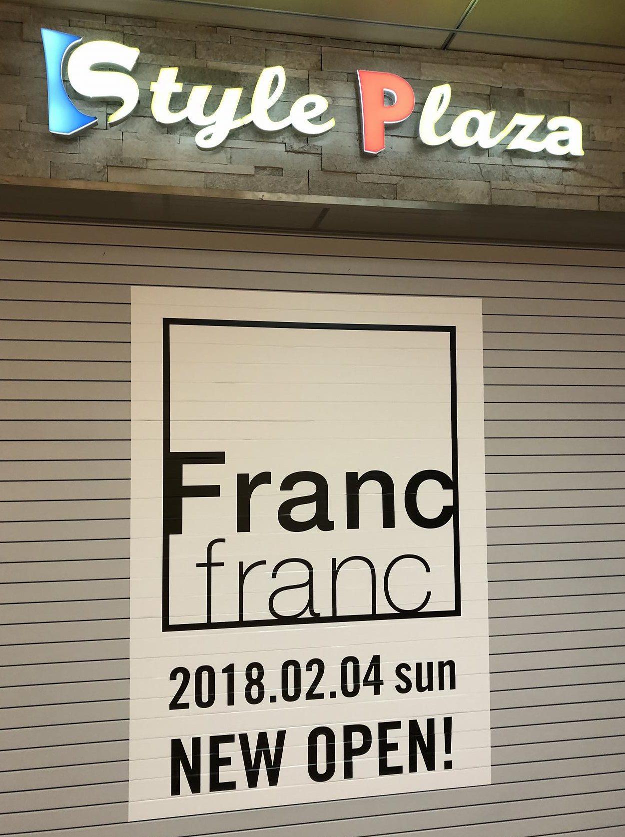 神戸・三宮に「Francfranc三宮店」が2018年2月4日(日)オープンするよ! #新規オープン #Francfranc三宮店