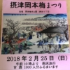 神戸・ 岡本梅林公園 で「 #摂津岡本梅まつり2018 」が2/25(日)に開催されるよ! #