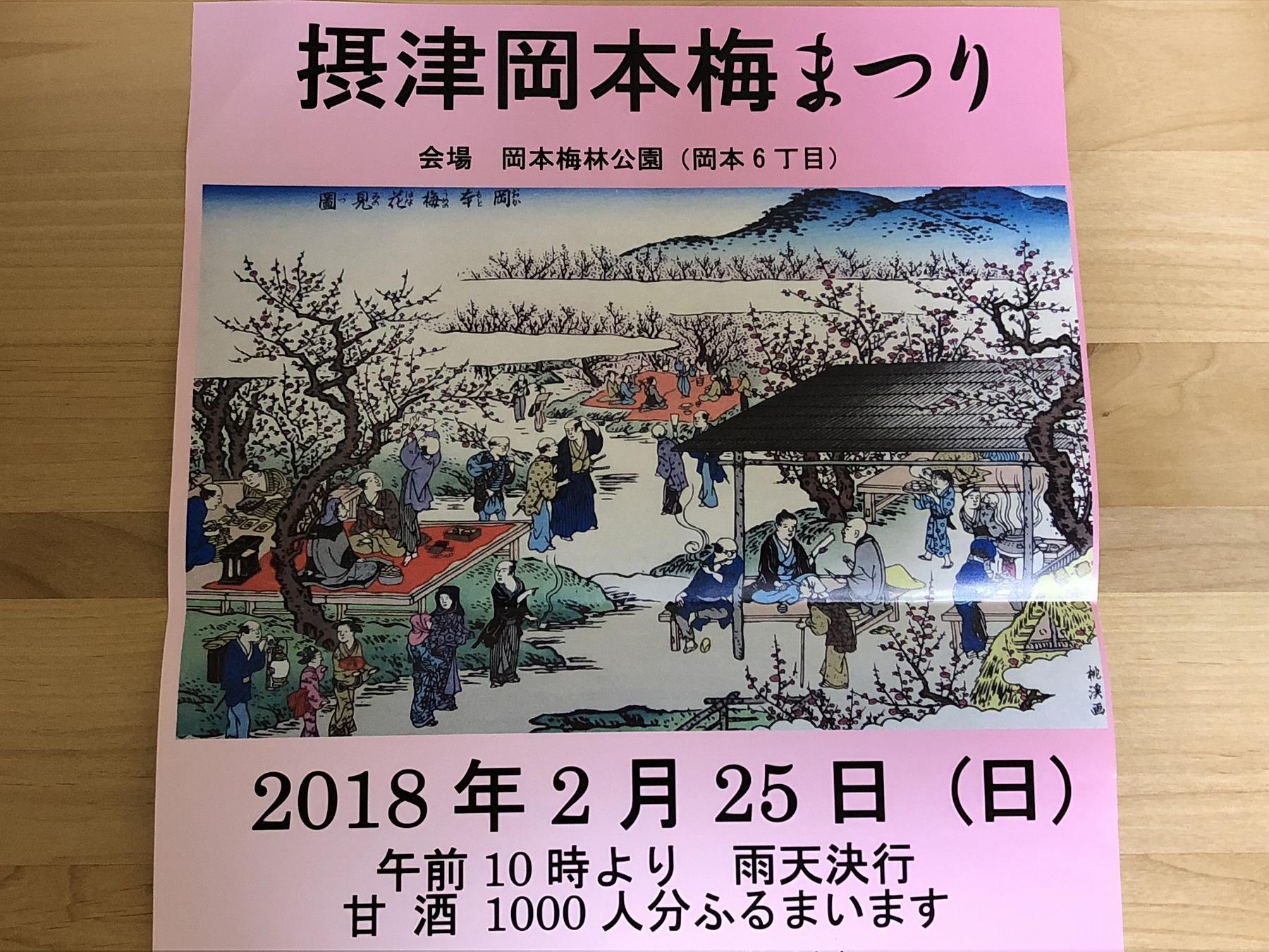 神戸・ 岡本梅林公園 で「 #摂津岡本梅まつり2018 」が2/25(日)に開催されるよ! #阪急岡本 #東灘区