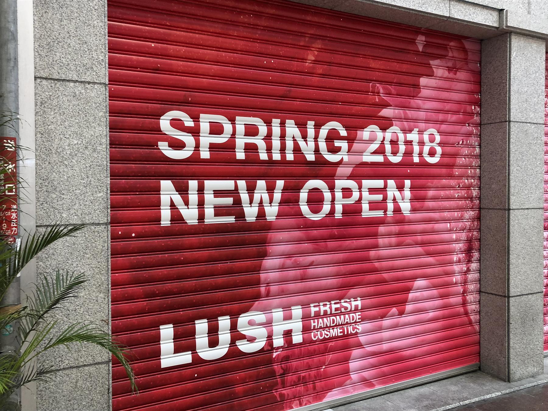 神戸・三宮センター街の「フライング タイガー」跡地に「 #LUSH神戸三宮店 」2018年4月27日(金)オープン! #新規オープン #LUSH #神戸三宮
