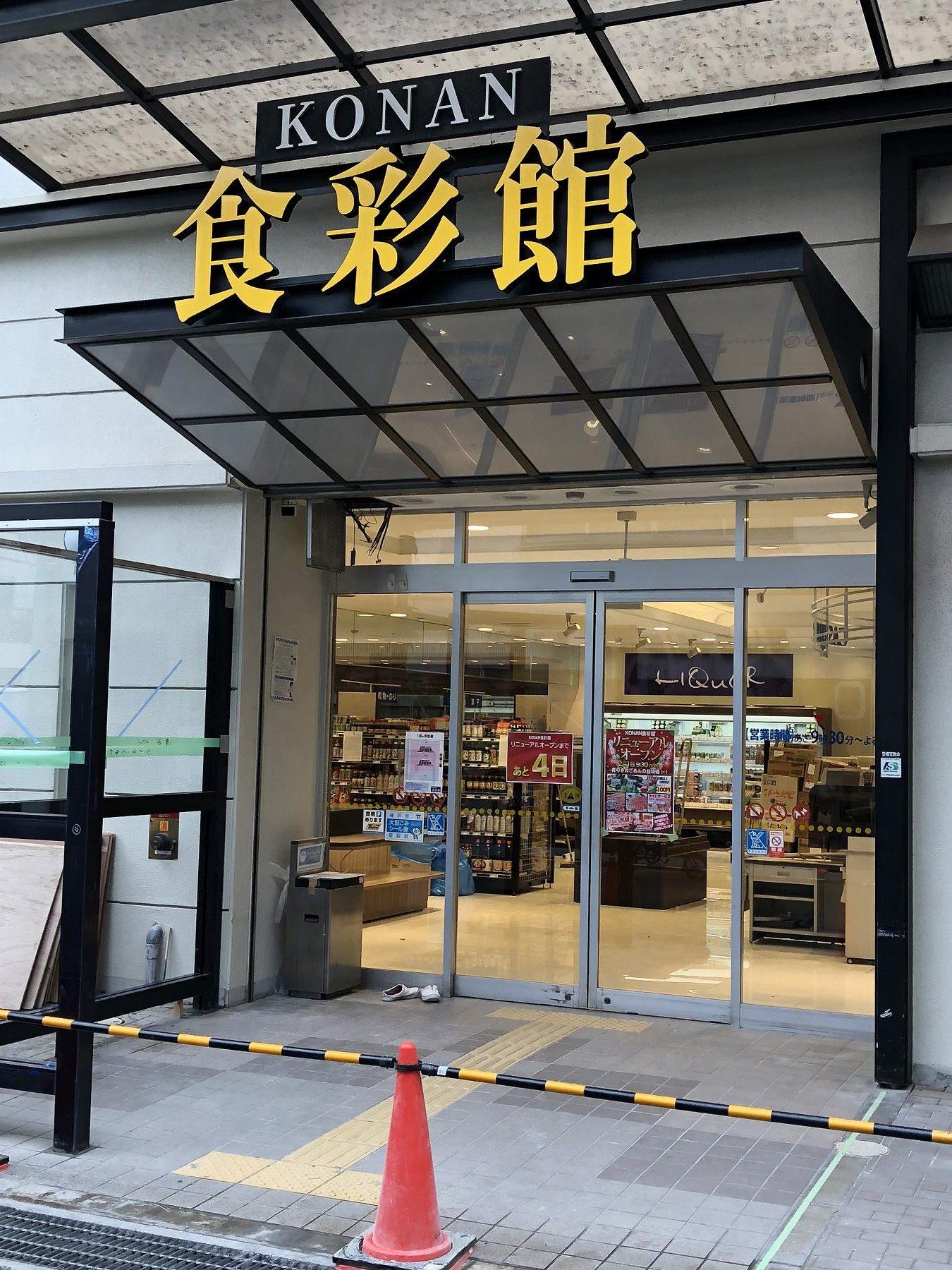 東灘・甲南本通商店街にある「 #KONAN食彩館 」が2月1日(木)リニューアルオープンするよ! #リニューアルオープン #甲南本通商店街 #甲南食彩館