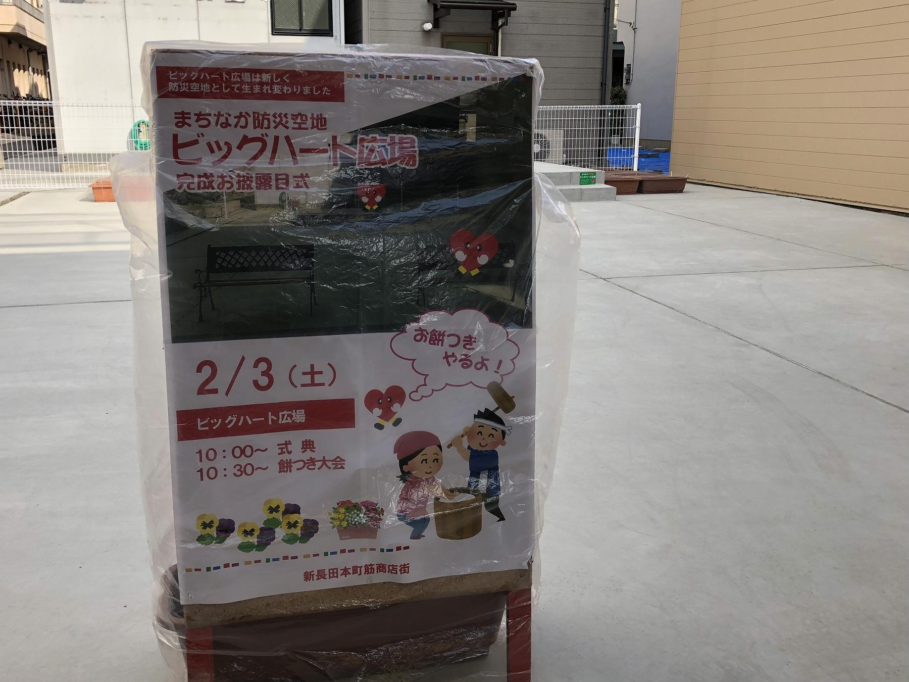 神戸・新長田の本町筋商店街に「 #まちなか防災空地ビッグハート広場 」が完成、2/3(土)にお披露目式があるよ! #新長田 #本町筋商店街 #ビッグハート