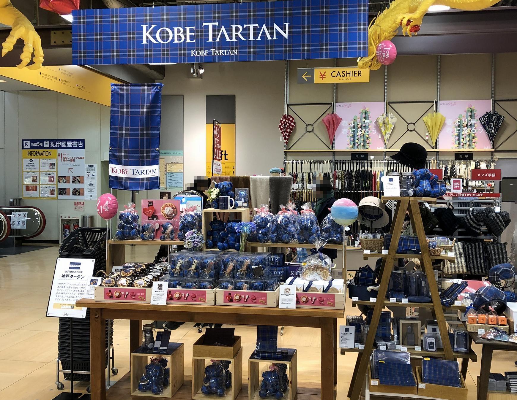 三宮・神戸ロフトで「 #神戸タータンフェア 」が開催中だよ!#神戸タータン #神戸開港150年 #KOBETARTAN #神戸ロフト