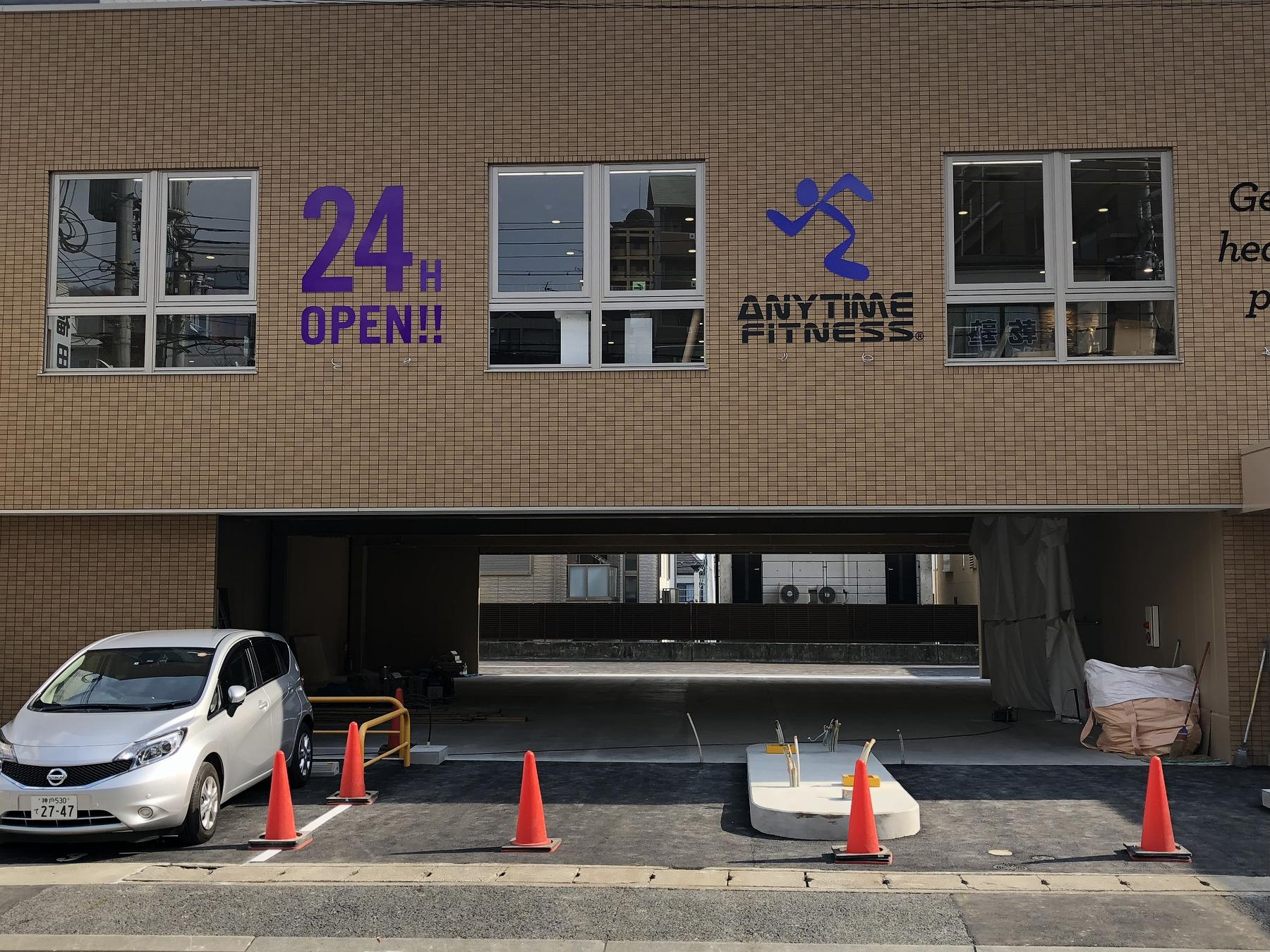 【※追加写真あり】JR摂津本山駅南すぐの場所に「 #エニタイムフィットネスセンター摂津本山店 」が2018年4月オープン予定だよ! #新規オープン #エニタイムフィットネス