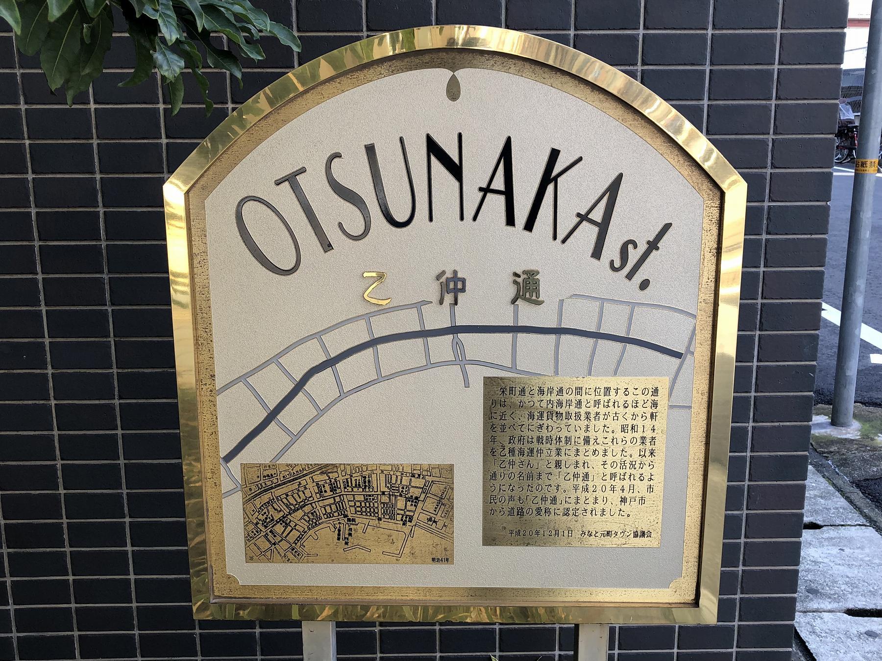 神戸・元町の人気スポット!レトロな「乙仲通」を散策してみた! #乙仲通 #近代建築 #神戸観光
