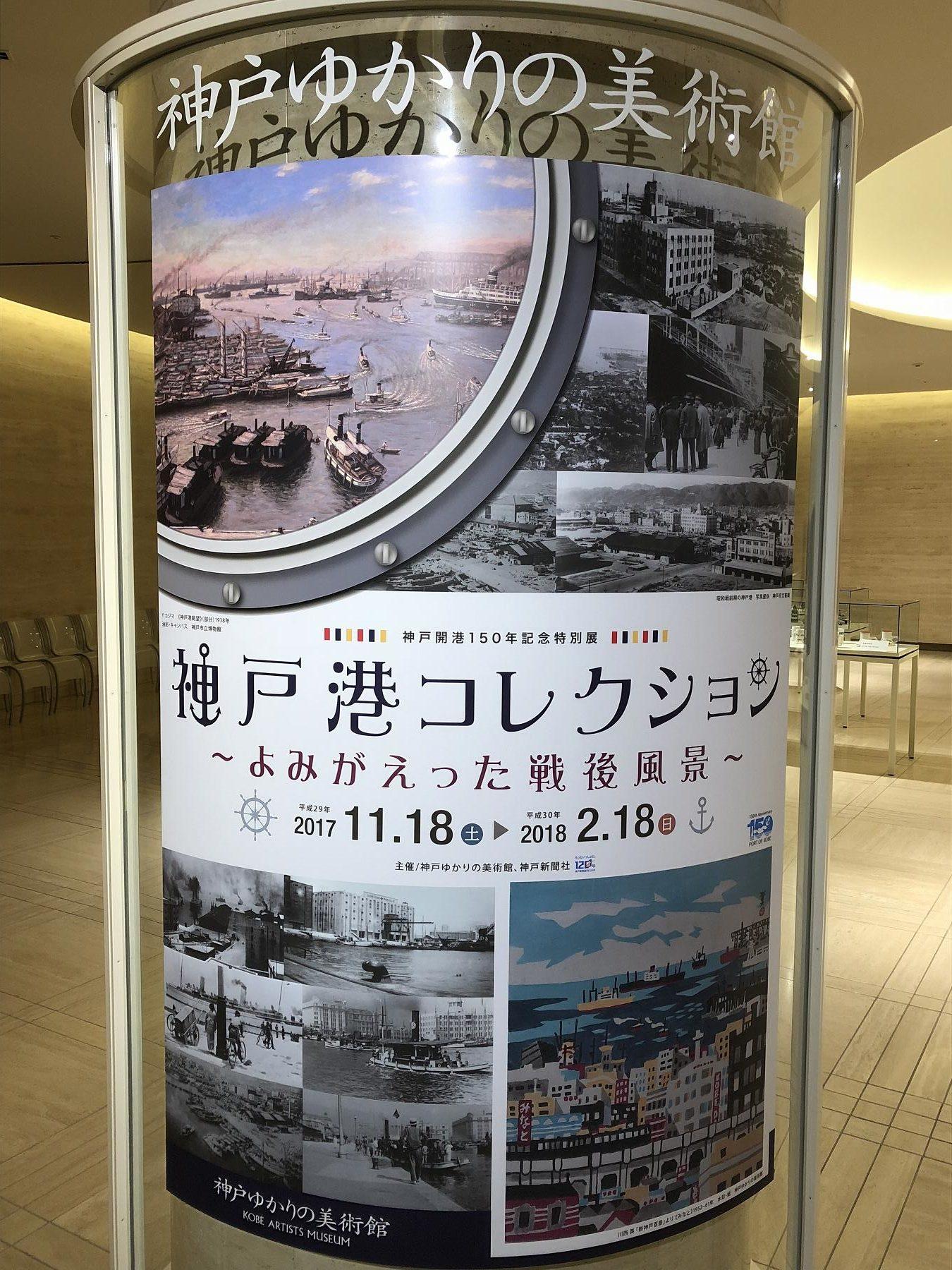 神戸・六甲アイランドの神戸ゆかりの美術館で「神戸港コレクション」が開催中!川西英の「 #新神戸百景 」が観覧出来るよ! #神戸ゆかりの美術館 #川西英 #神戸百景