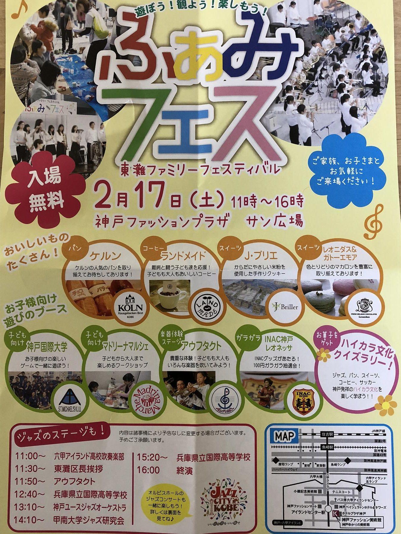 東灘ファミリーフェスティバル「ふぁみフェス」が2/17に六甲アイランドで開催されるよ! #ふぁみフェス #東灘ファミリーフェスティバル