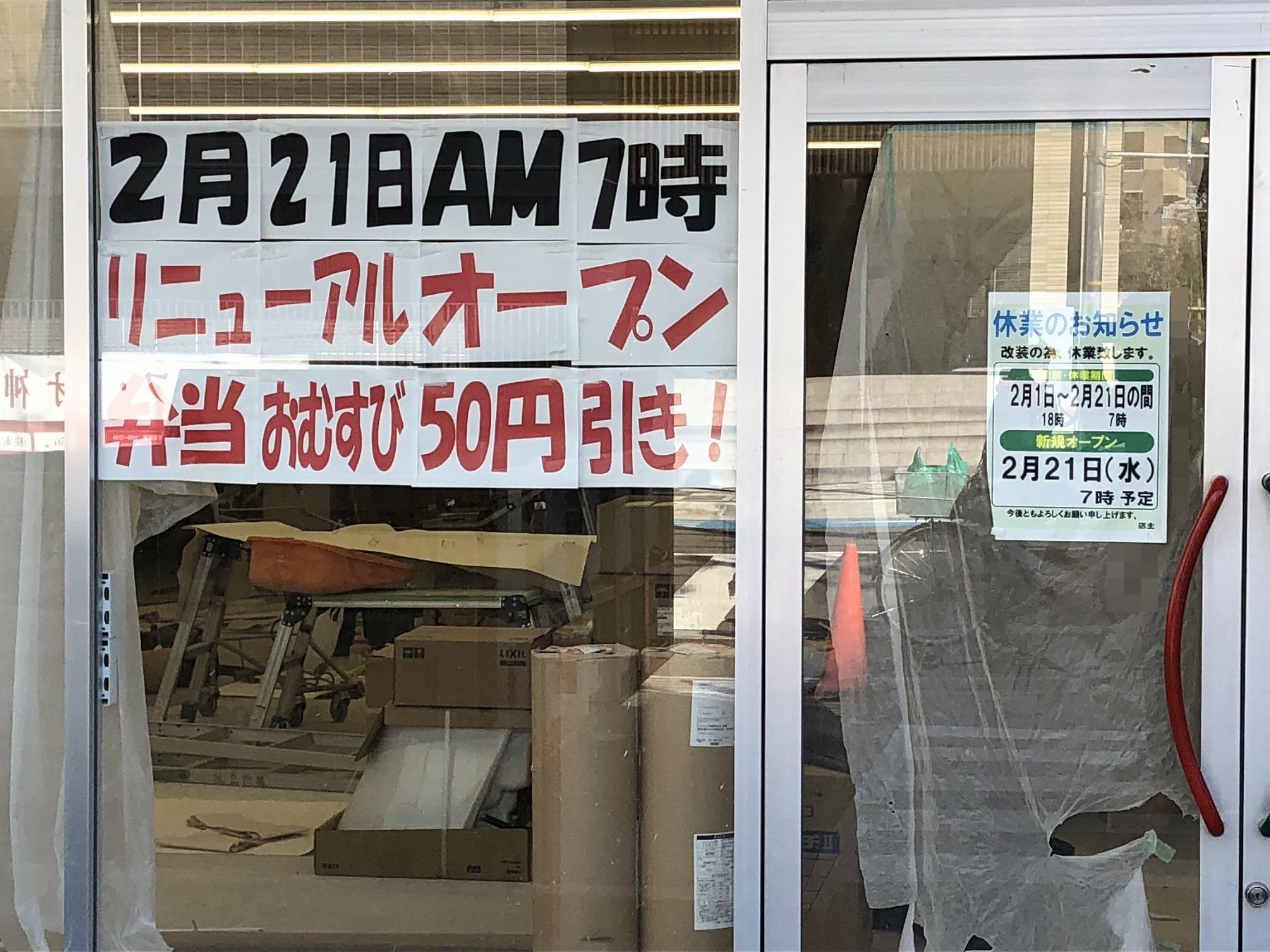 「サンクス東灘青木店」が工事中、2/21に「ファミリーマート東灘青木店」としてリニューアルオープンするよ! #東灘・青木  #リニューアルオープン #ファミリーマート