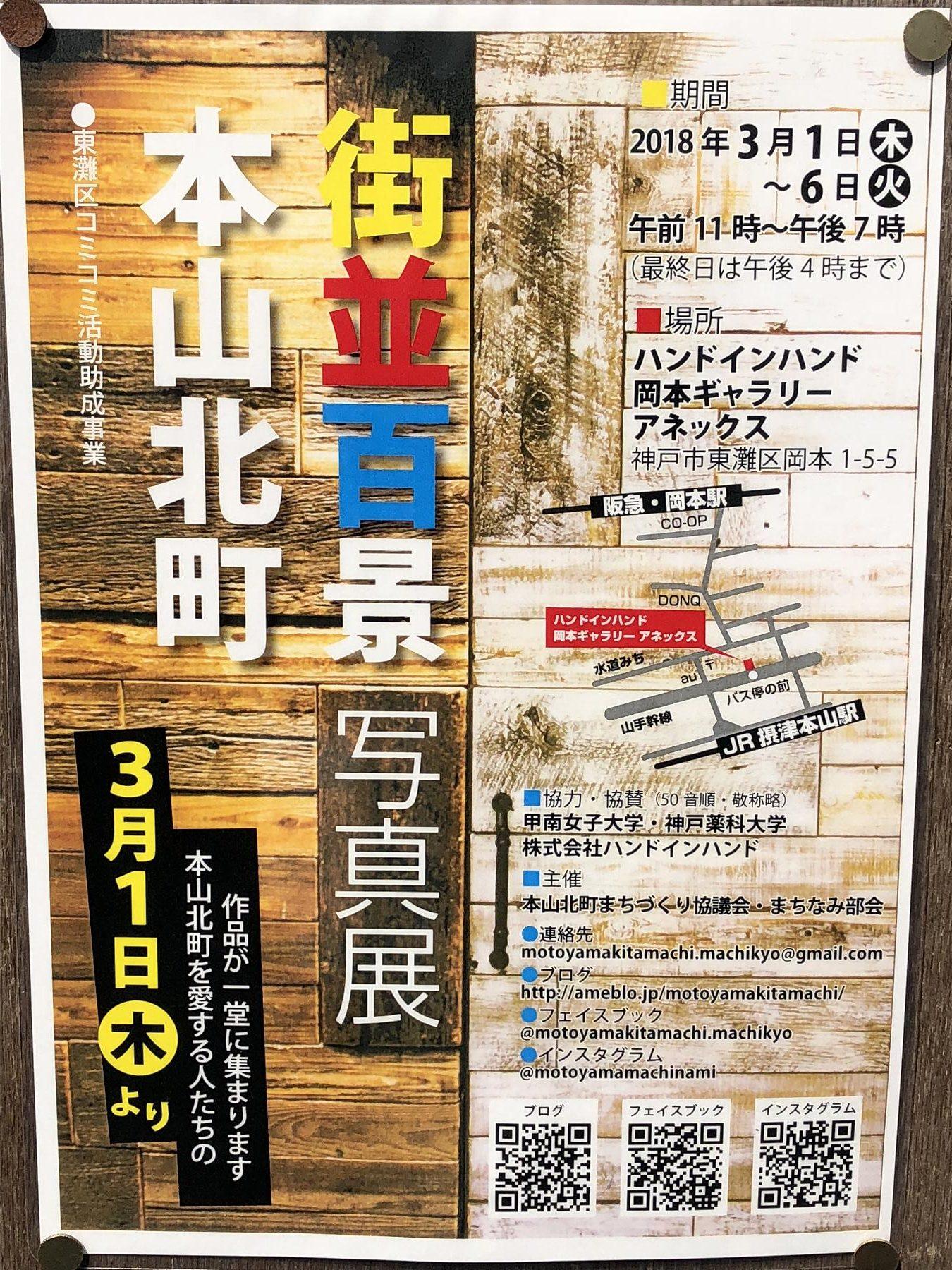 「本山北町街並百景 写真展」が3/1~3/6までハンドインハンド岡本ギャラリーアネックスで開催されるよ! #岡本商店街 #写真展 #ハンドインハンド