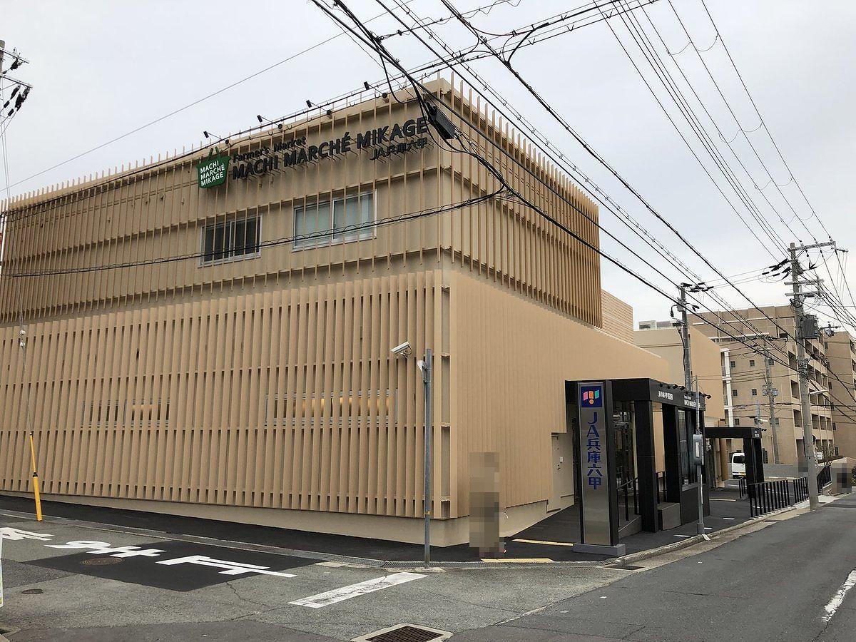 神戸・御影に「マチマルシェ御影&御影キッチン」が2018年3月6日(火)にオープンするよ!#新規オープン #マチマルシェ御影 #御影キッチン #JA兵庫六甲