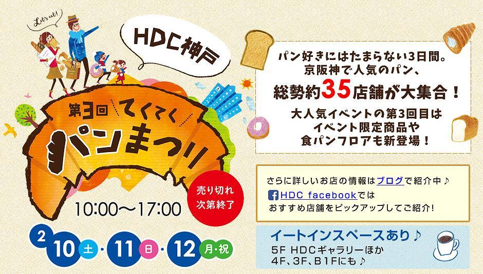 「第3回てくてくパンまつり」がHDC神戸で2/10(土)から2/12(祝)まで開催されるよ!#てくてくパンまつり #HDC神戸