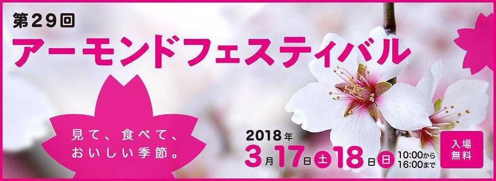 「第29回アーモンドフェスティバル」が3/17-3/18に、深江の東洋ナッツ食品で開催されるよ! #アーモンドフェスティバル #東洋ナッツ食品