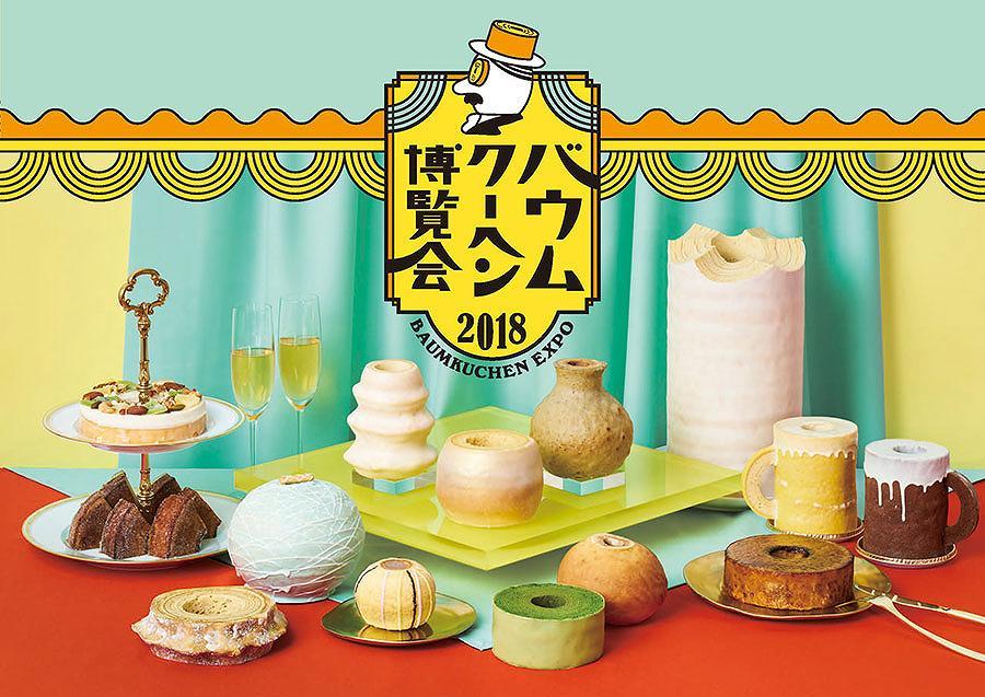 神戸・三宮のそごうで「第3回 バウムクーヘン博覧会」が3月2日(金)〜8日(木) まで開催されるよ! #そごう神戸店 #バウムクーヘン博覧会 #スイーツ