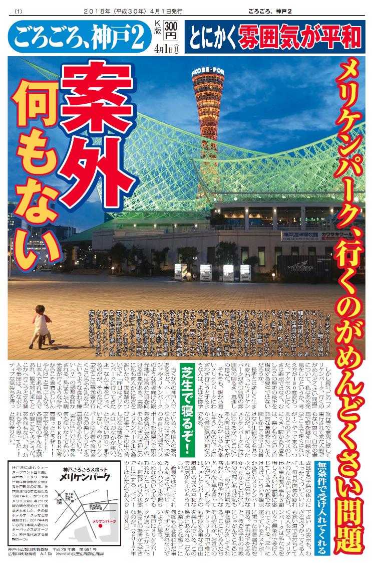 『ごろごろ、神戸2』のタブロイド判が4月2日(月)から販売されるよ! #平民金子 #神戸市