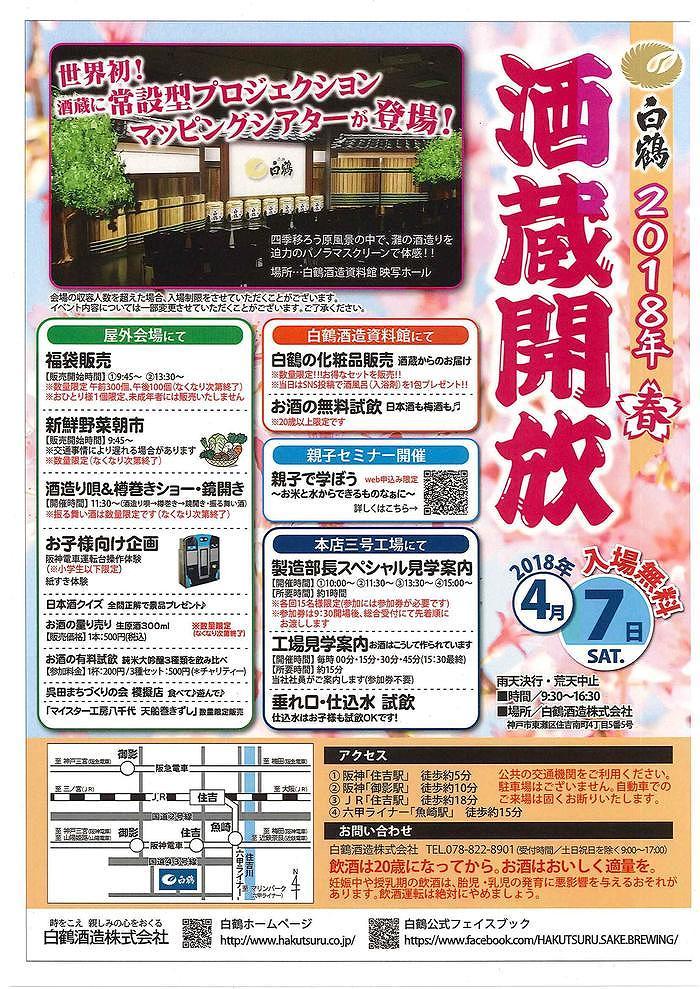 神戸・御影の白鶴酒造で『2018年春「酒蔵開放」』が4月7日(土)に開催されるよ! #白鶴 #酒蔵開放 #プロジェクションマッピング