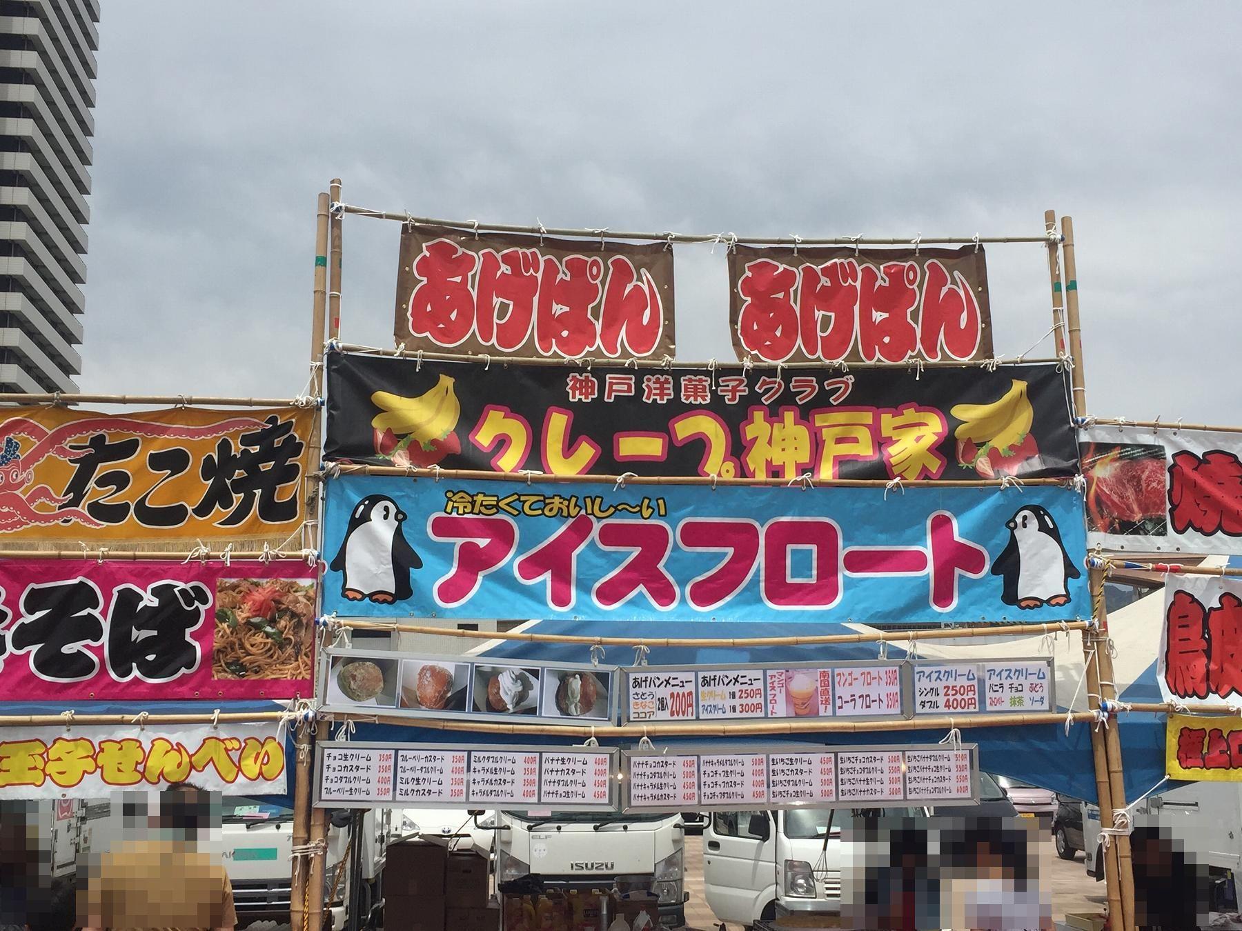 「KOBEメリケンフェスタ2018」が神戸・メリケンパークで5月3日(木)~5日(土)に開催されるよ! #メリケンパーク #KOBEメリケンフェスタ #神戸観光 #ゴールデンウィーク
