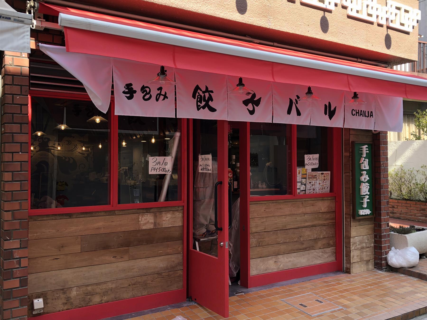 神戸・岡本に「手包み餃子バル CHANJA (チャンジャ)」が3/1(木)夕方オープン! #新規オープン #岡本商店街 #餃子
