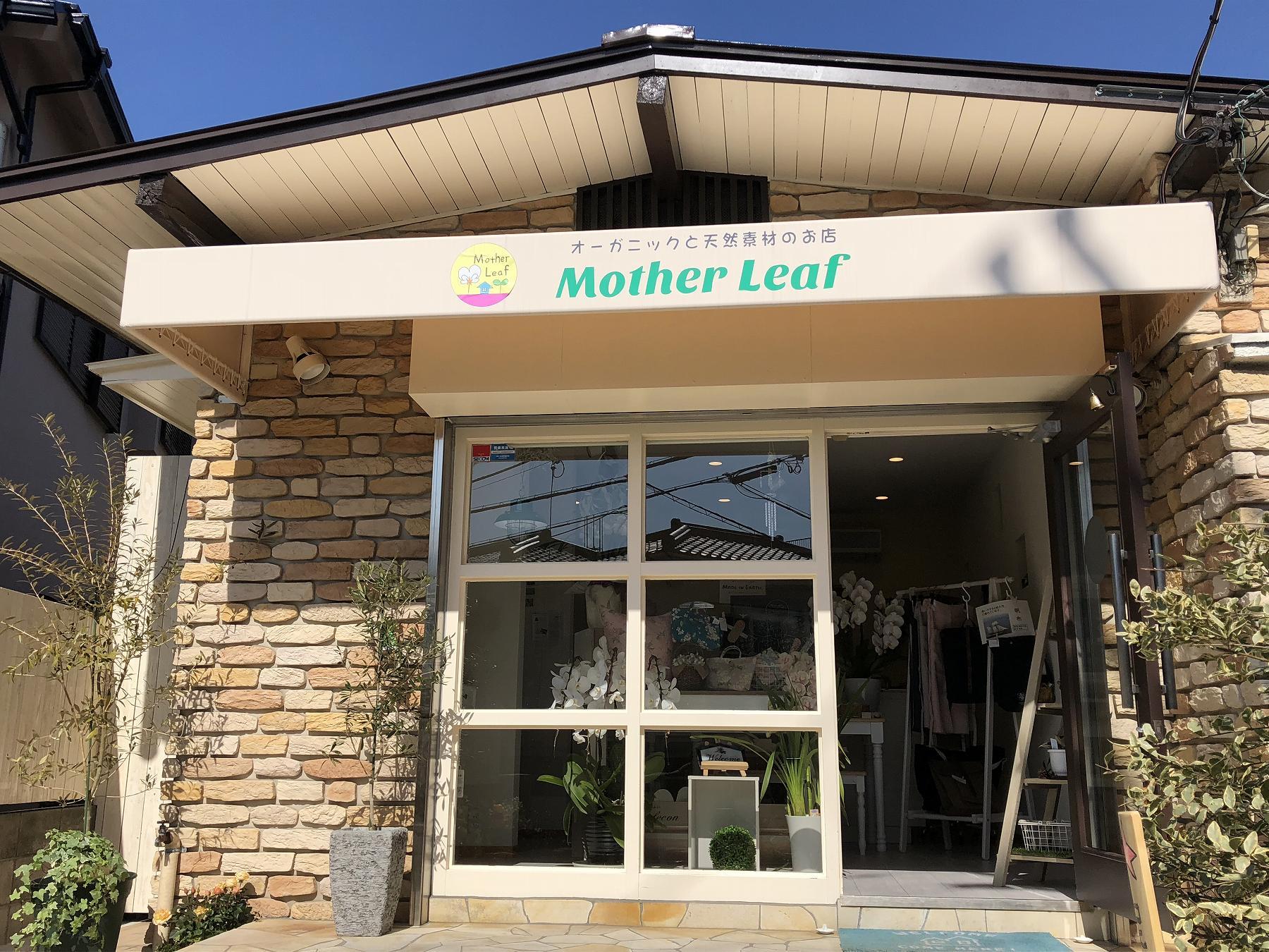 神戸・岡本にオーガニックと天然素材のお店「Mother Leaf(マザーリーフ)」がオープンしたので行ってみた! #新規オープン #岡本商店街 #オーガニック #マザーリーフ