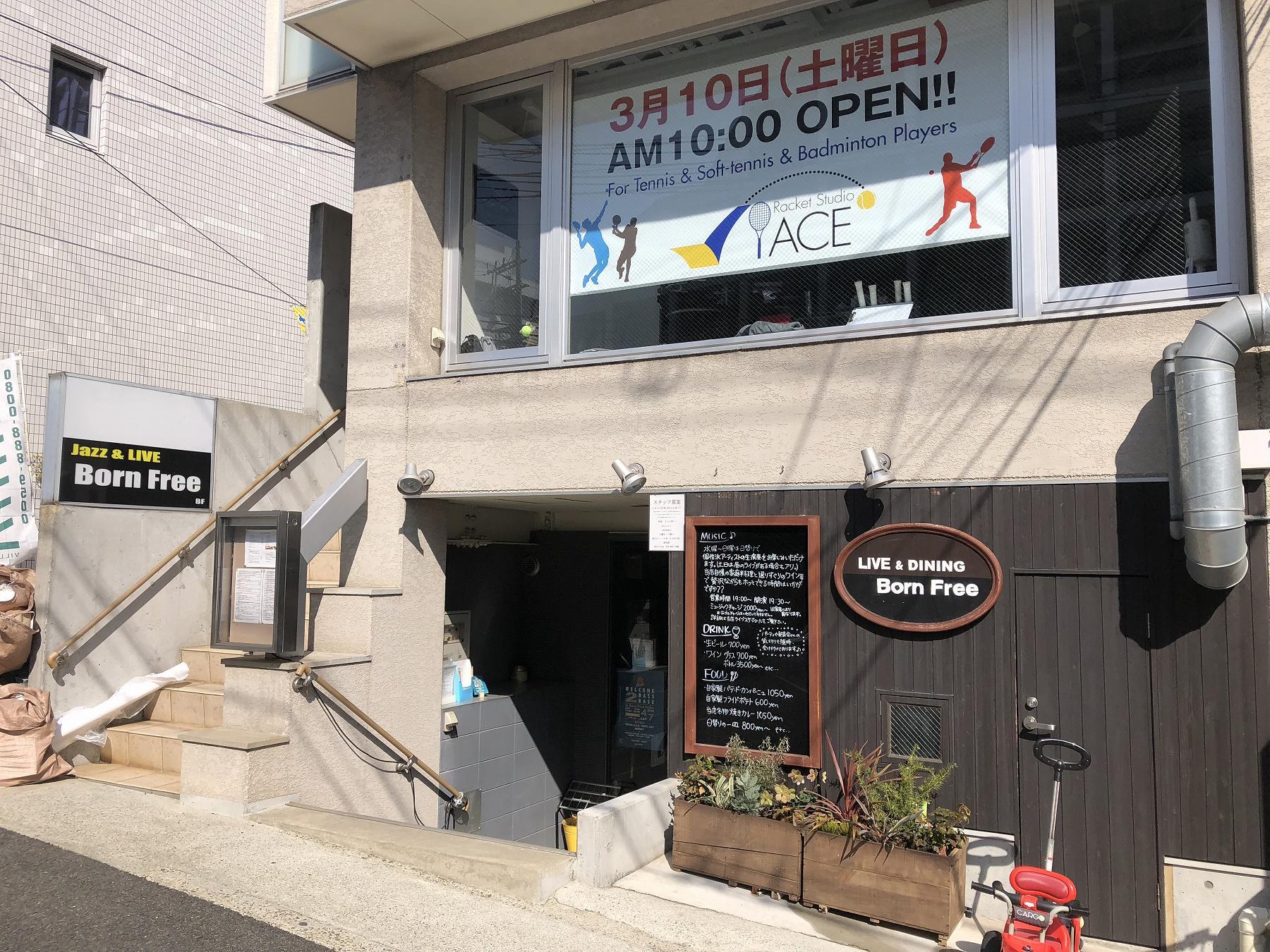 神戸・岡本の十二間道路沿いに3/10(土)「ラケットスタジオエース」がオープンするよ!#新規オープン #東灘区 #ラケットスタジオエース