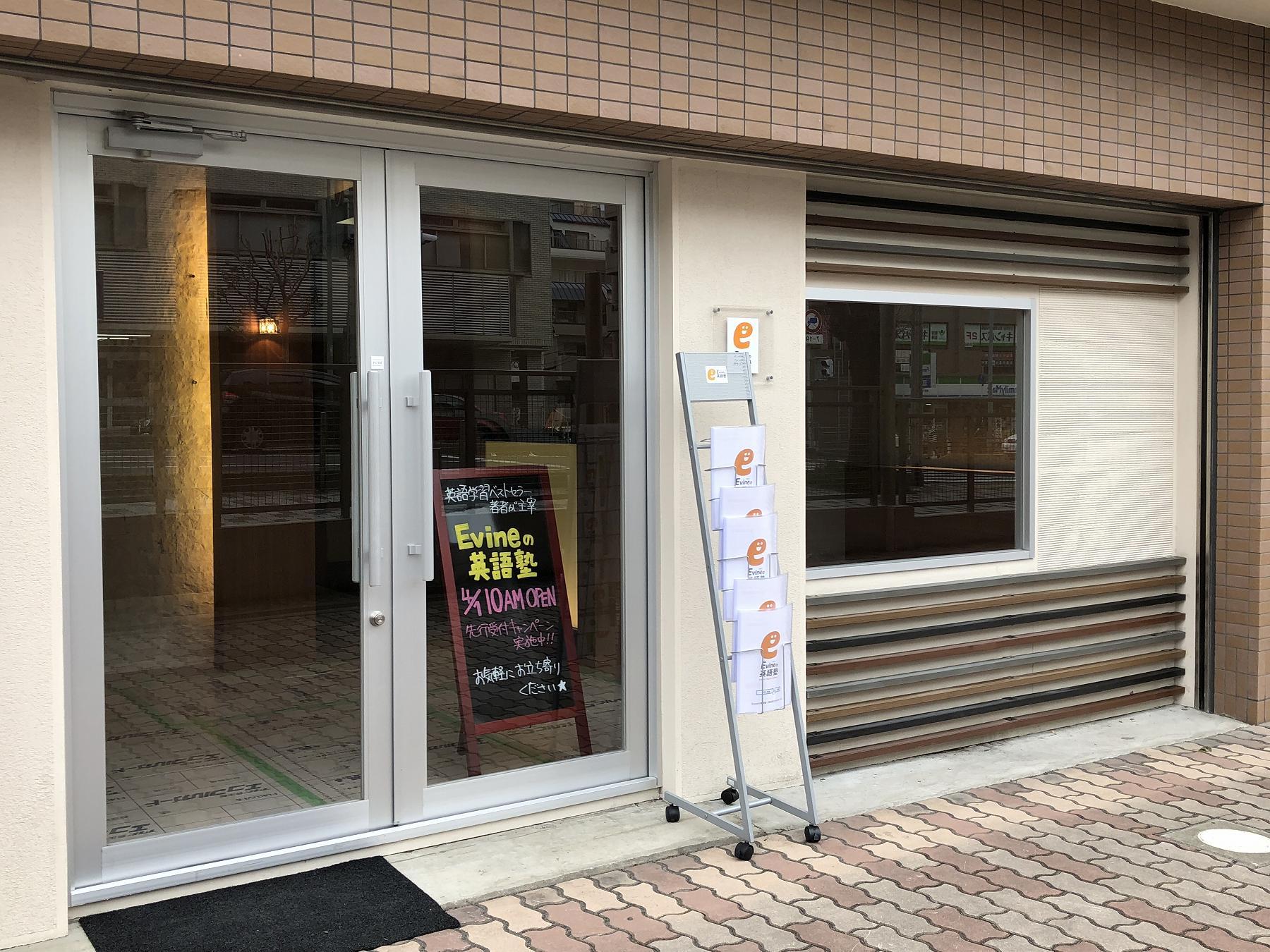 神戸・東灘の田中町に「Evineの英語塾」が2018年4月1日(日)にオープンするよ! #新規オープン #学習塾 #東灘区 #Mr.Evine #Evineの英語塾