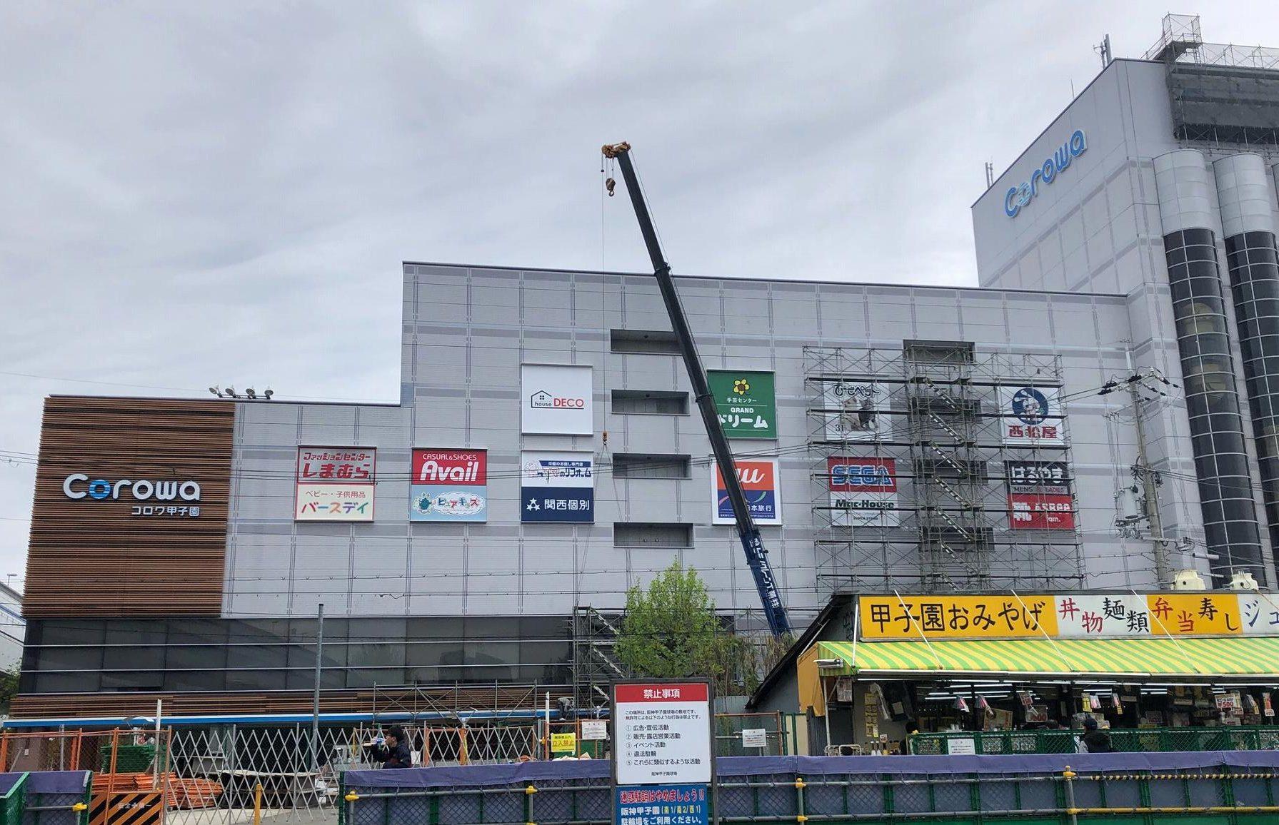 西宮の「コロワ甲子園」が2018年4月26日(木)グランドオープン!現在の様子がこちら #コロワ甲子園 #新規オープン #阪神甲子園 #Corowa