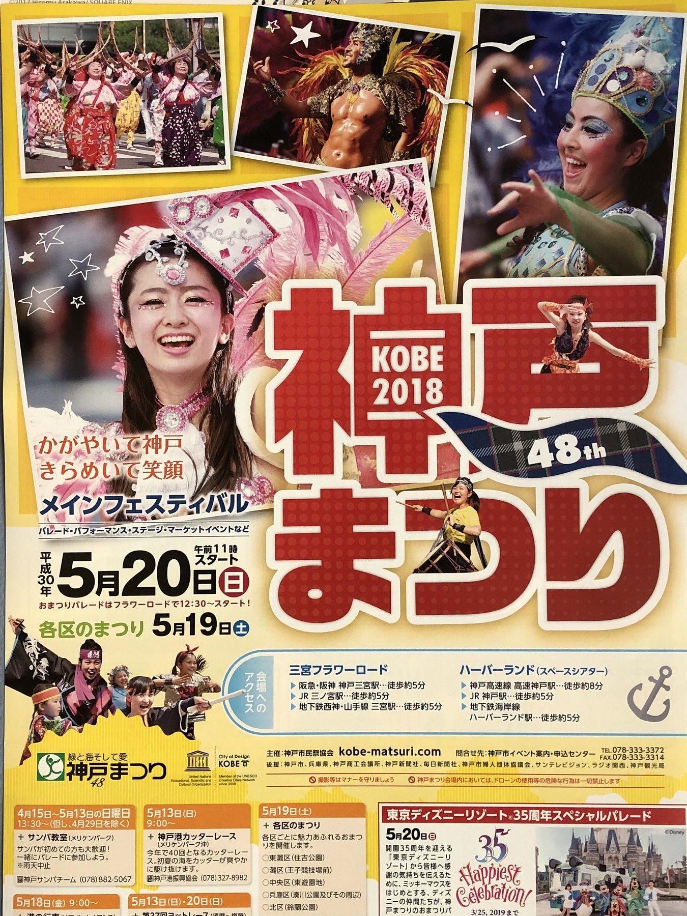 「第48回神戸まつり」2018年の各区のまつりは5月19日(土)、メインフェスティバルは5月20日(日)開催だよ! #神戸まつり #各区のまつり