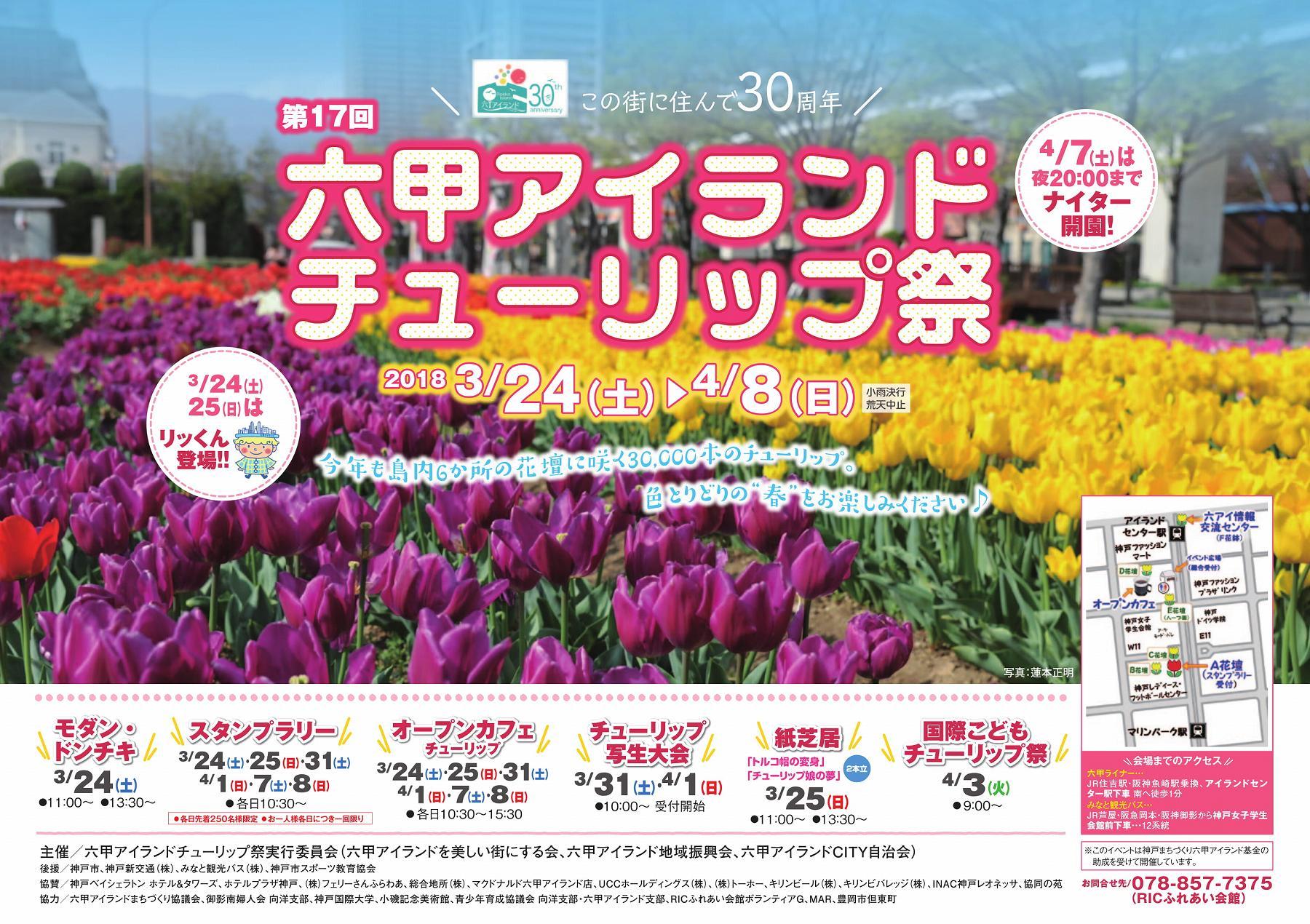 「第17回 六甲アイランド チューリップ祭」が2018年3月24日(土)から4月8日(日)まで開催されるよ! #六甲アイランドチューリップ祭 #六甲アイランド #お花見