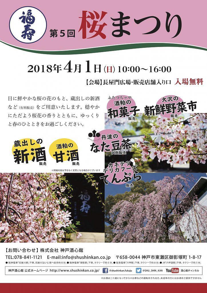 「第5回 桜まつり」が2018年4月1日(日)、神戸酒心館で開催されるよ! #神戸酒心館 #福寿 #お花見 #桜まつり