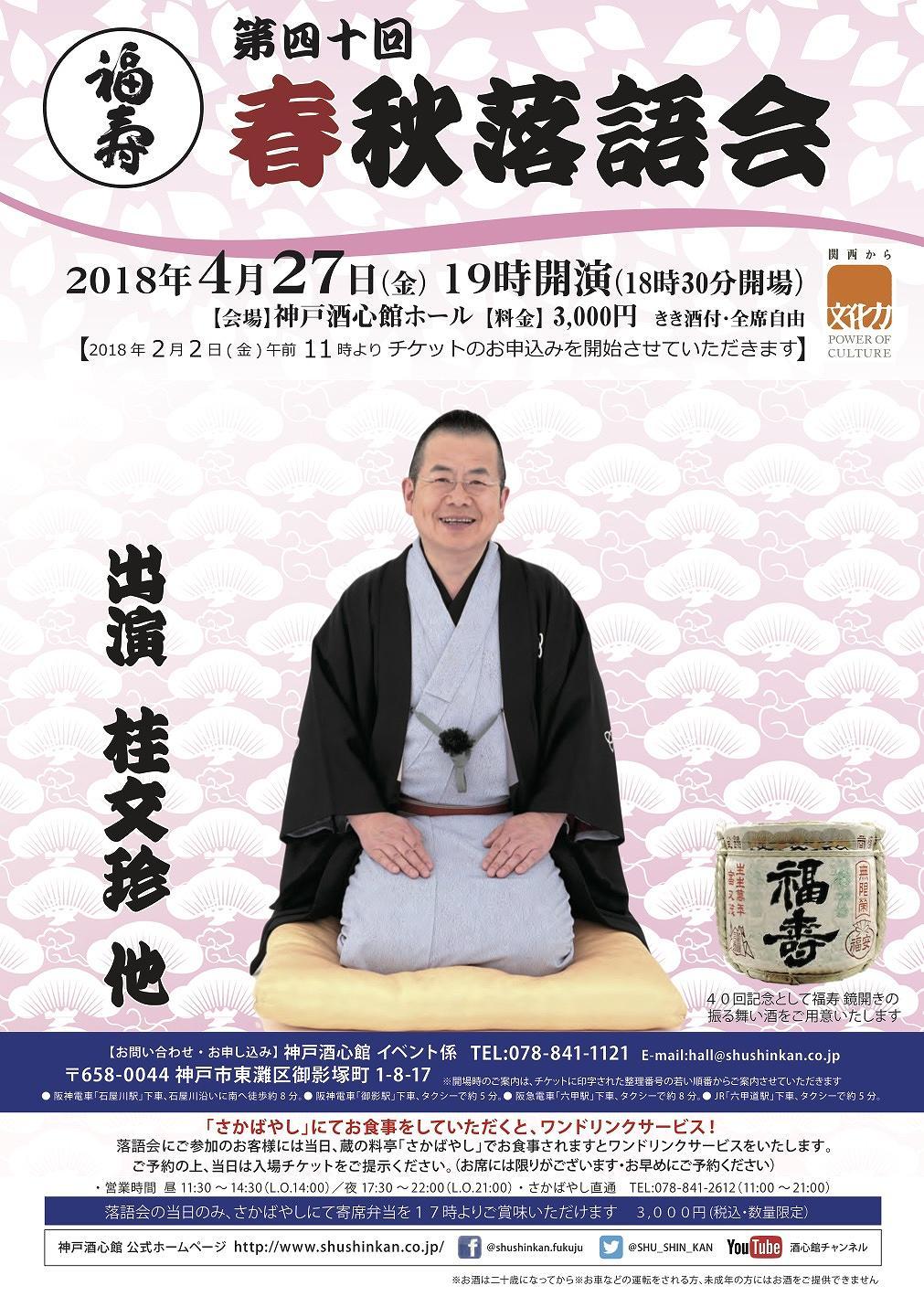 神戸・御影の神戸酒心館で2018年4月27日(金)「第40回 春秋落語会」が開催されるよ! #神戸酒心館 #落語 #桂文珍