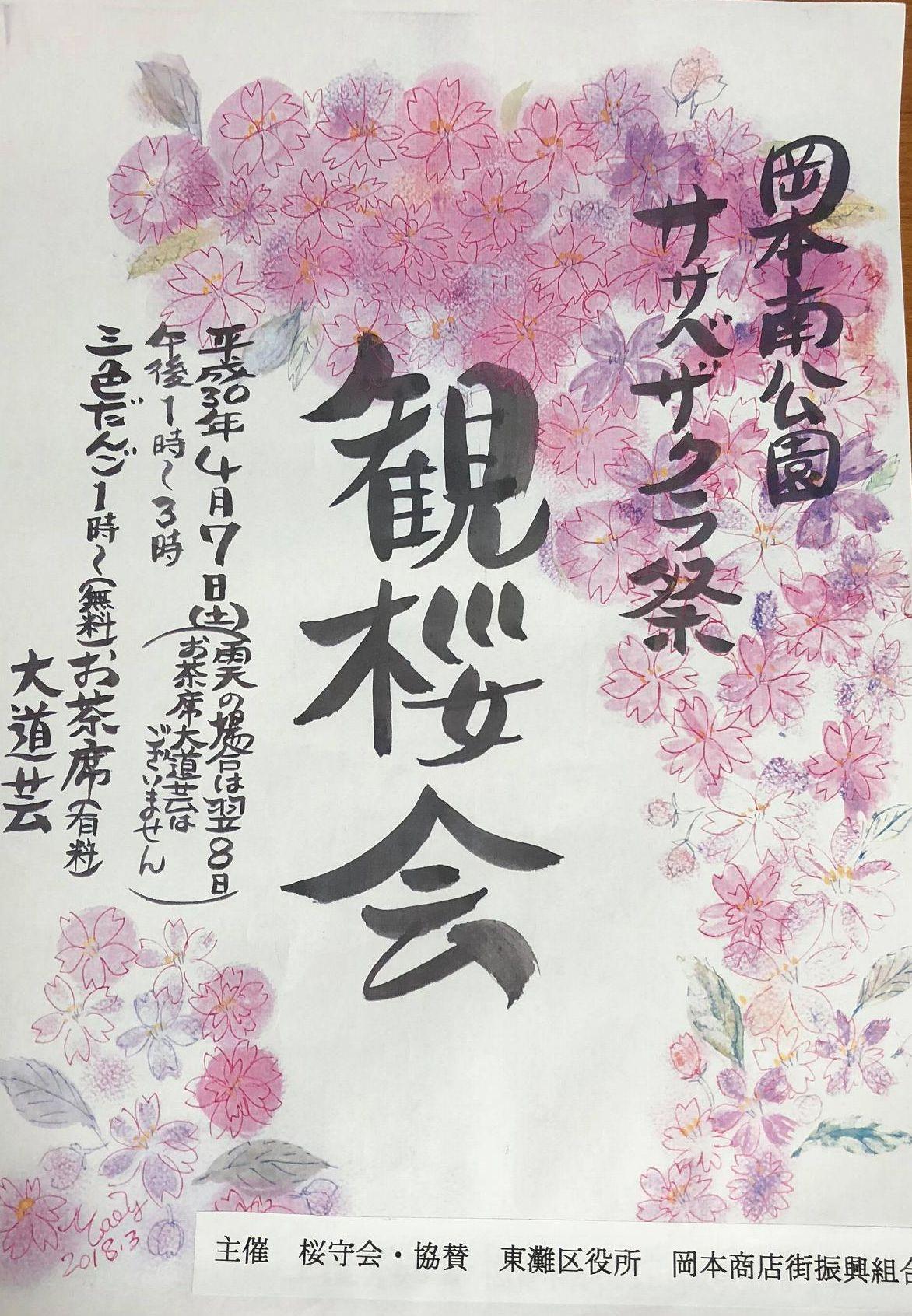 神戸・岡本南公園(桜守公園)で2018年4月7日(土)「観桜会」が開催されるよ! #桜守公園 #阪急岡本 #観桜会 #お花見