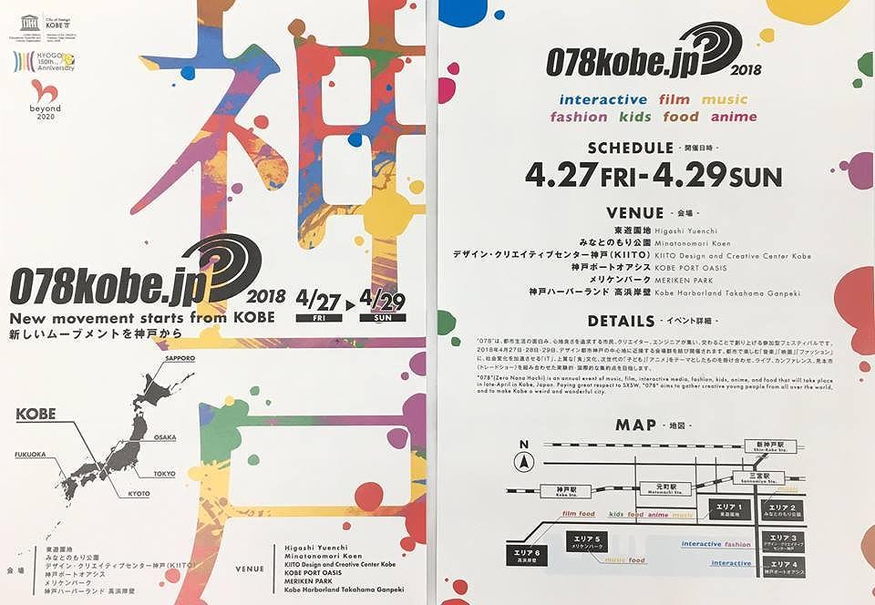 『クロスメディアイベント「078」』2018年は、4月27日(金)~4月29日(日)の3日間開催だよ! #クロスメディアイベント078 #神戸 #078