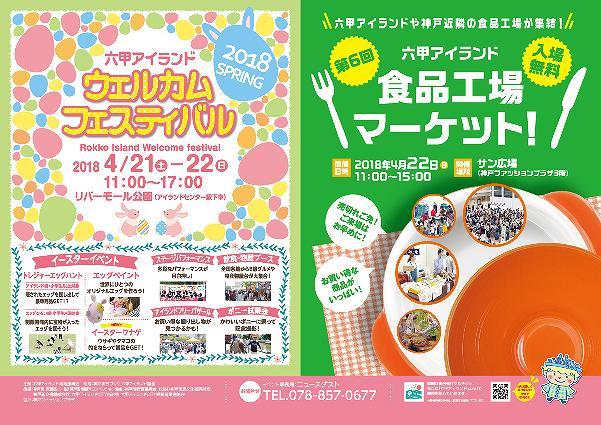 「六甲アイランドウェルカムフェスティバル2018&食品工場マーケット!」が4/21~4/22に開催されるよ! #六甲アイランド #食品工場マーケット #イースターイベント