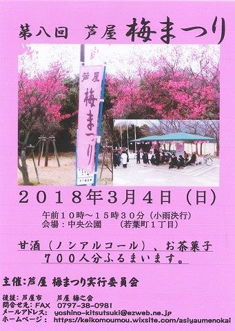 「第八回 芦屋 梅まつり 」が芦屋中央公園で3月4日(日)に開催されるよ! #芦屋梅まつり #芦屋市 #お花見