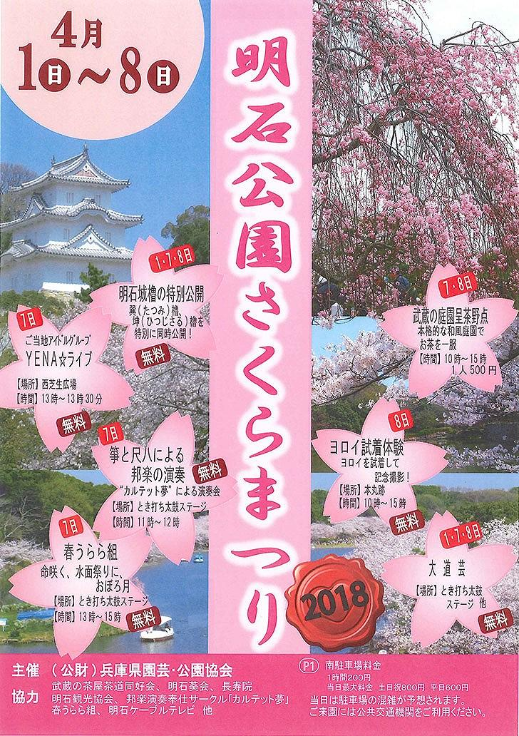 「明石公園さくらまつり2018」が4月1日(日)~8日(日)まで開催されるよ! #明石公園さくらまつり #お花見 #明石市