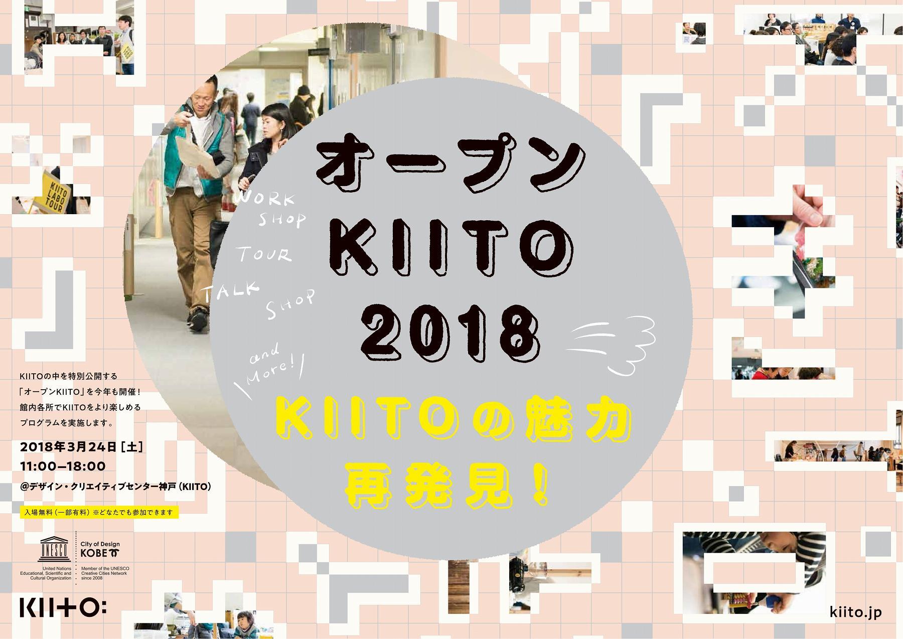 「オープンKIITO 2018」が3/24(土)、デザイン・クリエイティブセンター神戸で開催されるよ! #オープンKIITO #近代建築 #ワークショップ