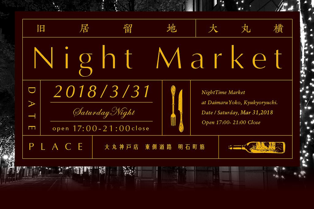 神戸旧居留地で「旧居留地ナイトマーケット」が3月31日(土)夜に開催されるよ! #旧居留地ナイトマーケット #神戸観光