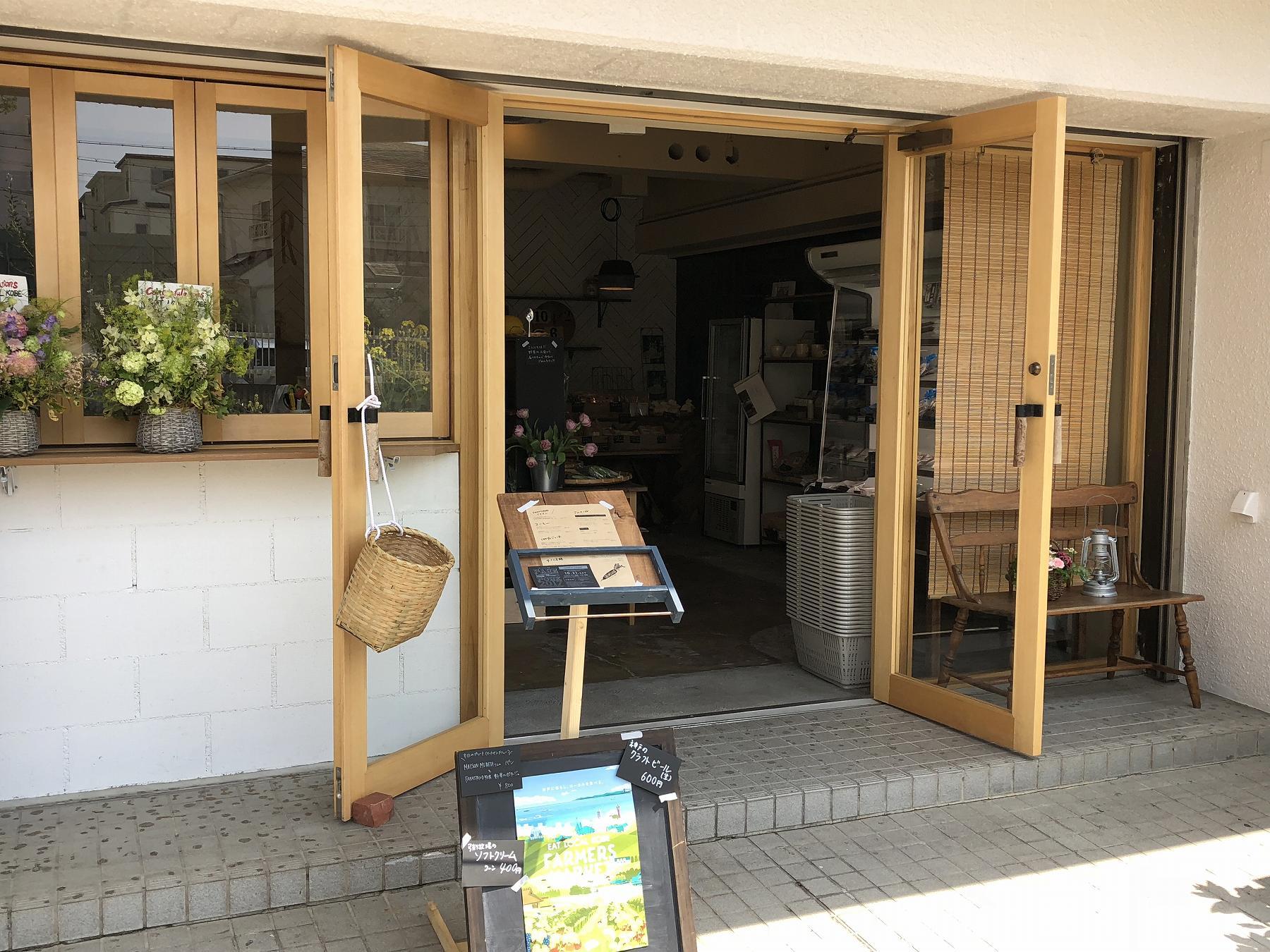 神戸の農産物が楽しめる常設ショップ「ファームスタンド」が北野坂にオープン!早速立ち寄ってみた! #イートローカル神戸 #ファームスタンド #神戸北野坂 #新規オープン #地産地消
