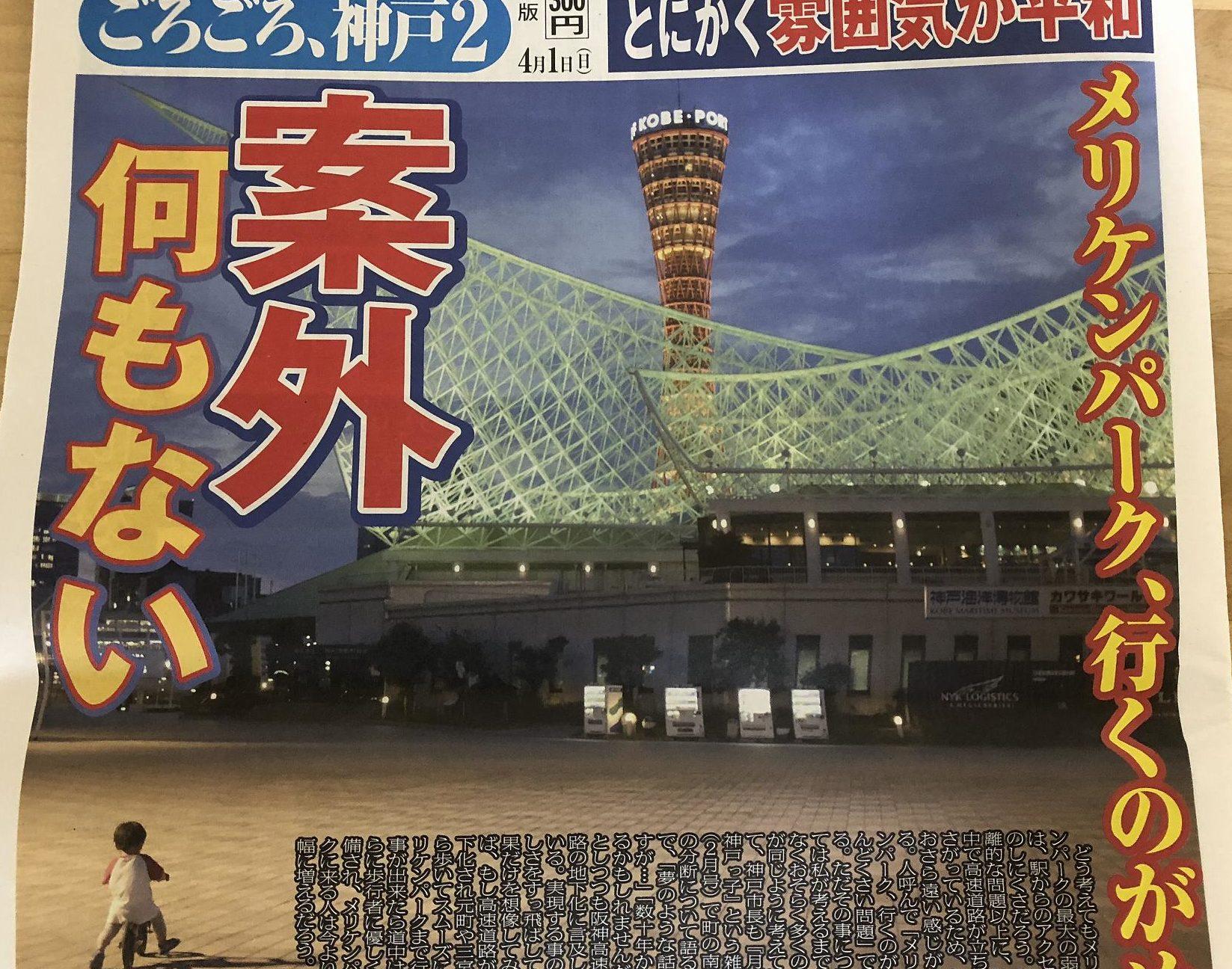『ごろごろ、神戸2』のタブロイド判が販売されたので、購入してみた! #平民金子 #神戸市 #ごろごろ神戸2