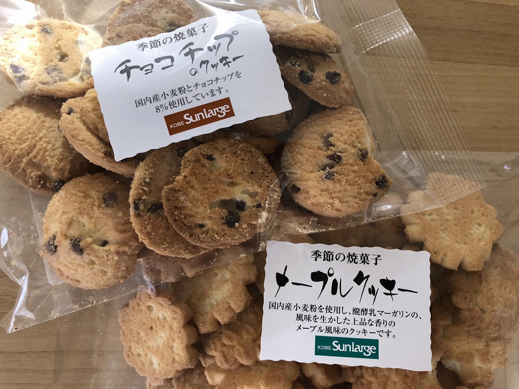 「神戸のクッキー」や「神戸のパイ」で有名な「昭栄堂製菓」さんのクッキーを食べてみた! #昭栄堂製菓 #神戸のクッキー #神戸のパイ