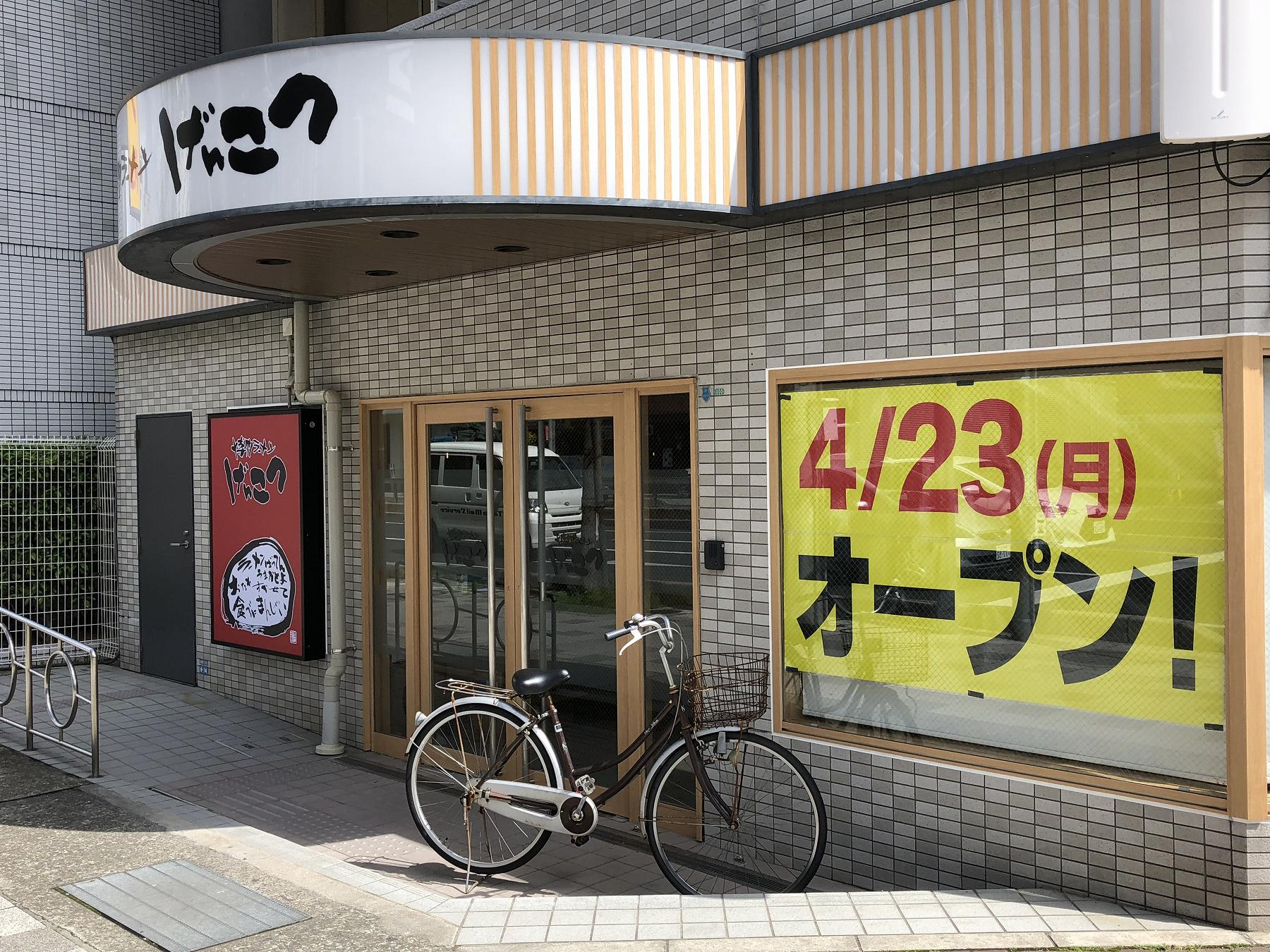 「博多ラーメン げんこつ灘店」が移転、4/23(月)新店舗オープンだよ! #博多ラーメンげんこつ #灘区 #移転オープン #ラーメン
