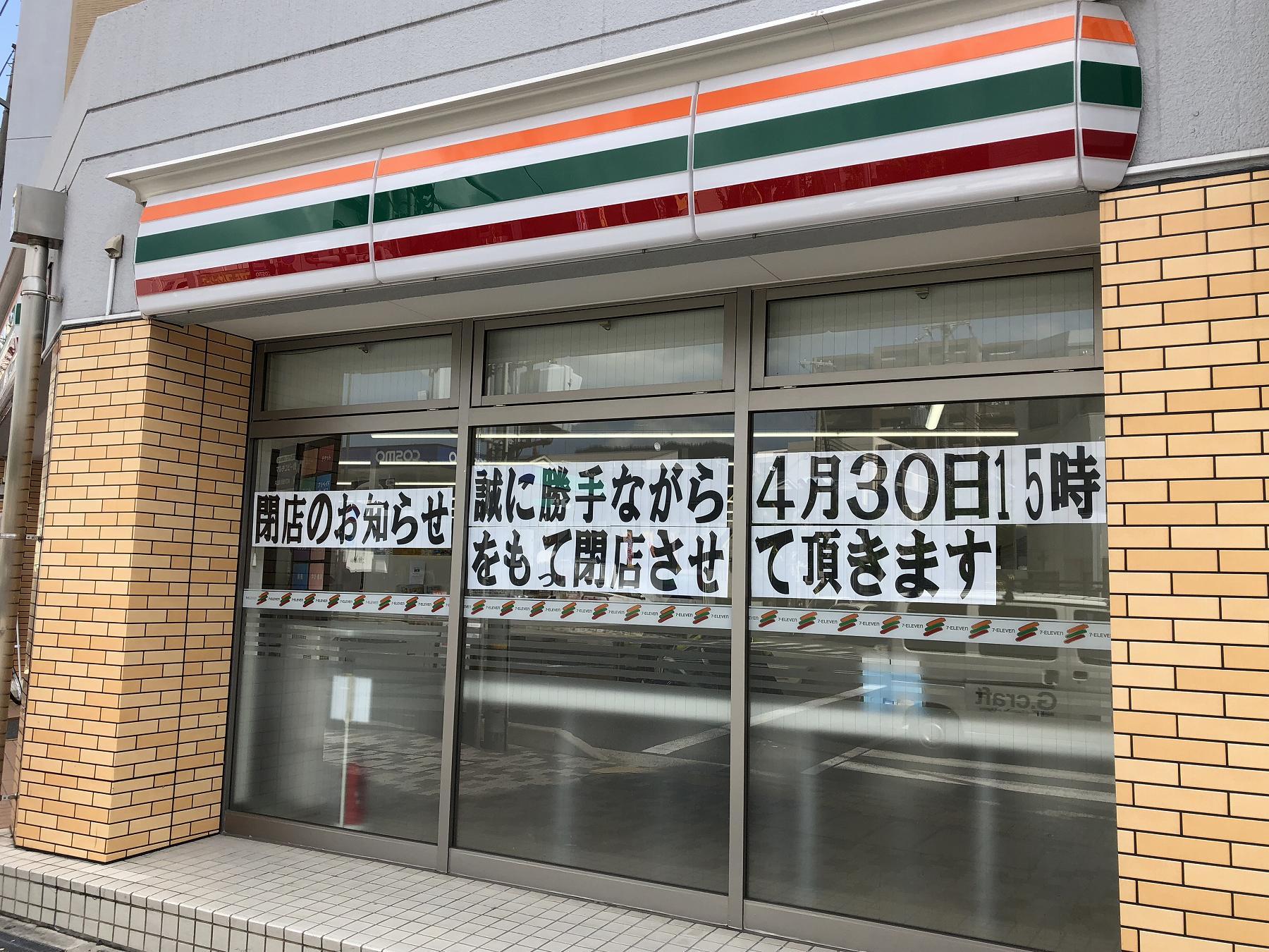 「セブンイレブン神戸御影中町1丁目店」が4/30で閉店するよ #閉店情報 #セブンイレブン #御影