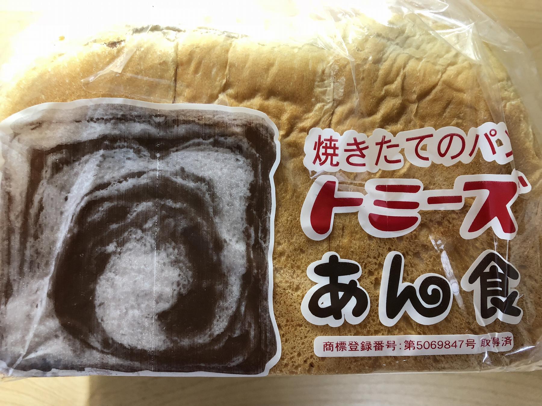 神戸で愛されている「トミーズ」のあん食を食べてみた! #トミーズのあん食 #神戸ルール #ご当地グルメ #灘区
