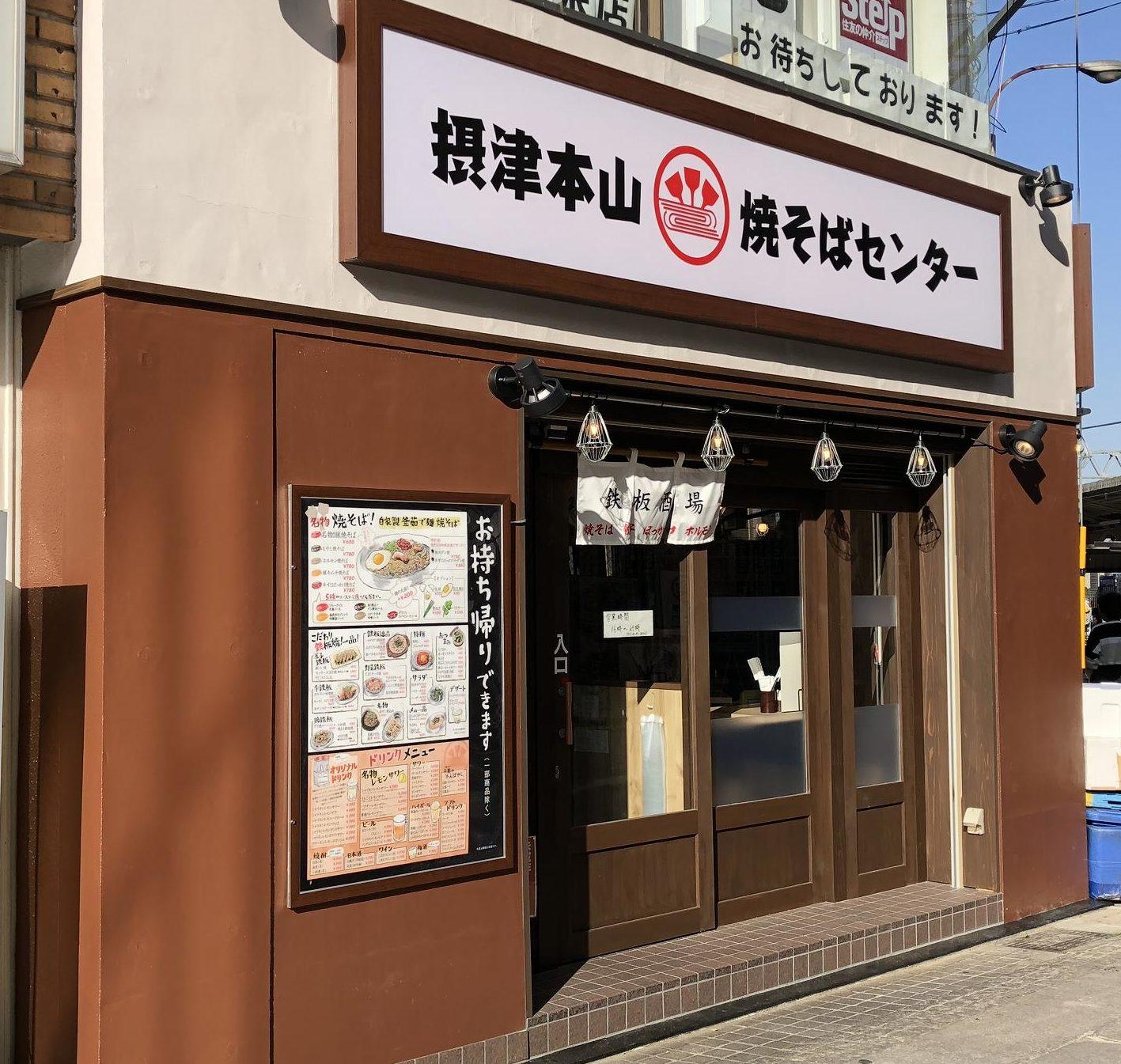 JR摂津本山駅北側に「 #摂津本山焼そばセンター 」がオープンしたので、食べに行ってみた! #新規オープン #摂津本山 #焼そば