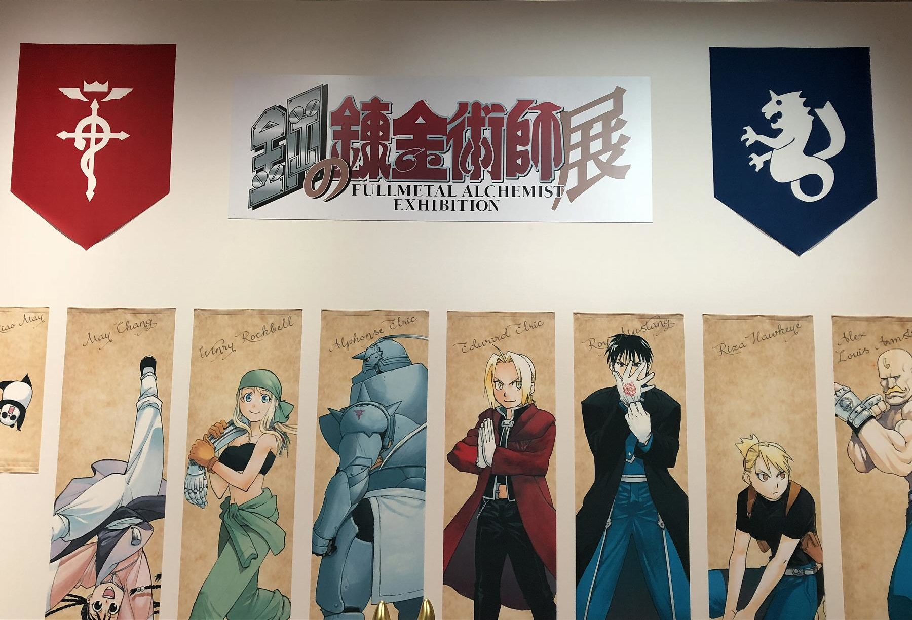 「鋼の錬金術師展」が神戸ゆかりの美術館で4/21(土)~7/8(日)まで開催中!見に行ってきた! #鋼の錬金術師 #ハガレン #神戸ゆかりの美術館