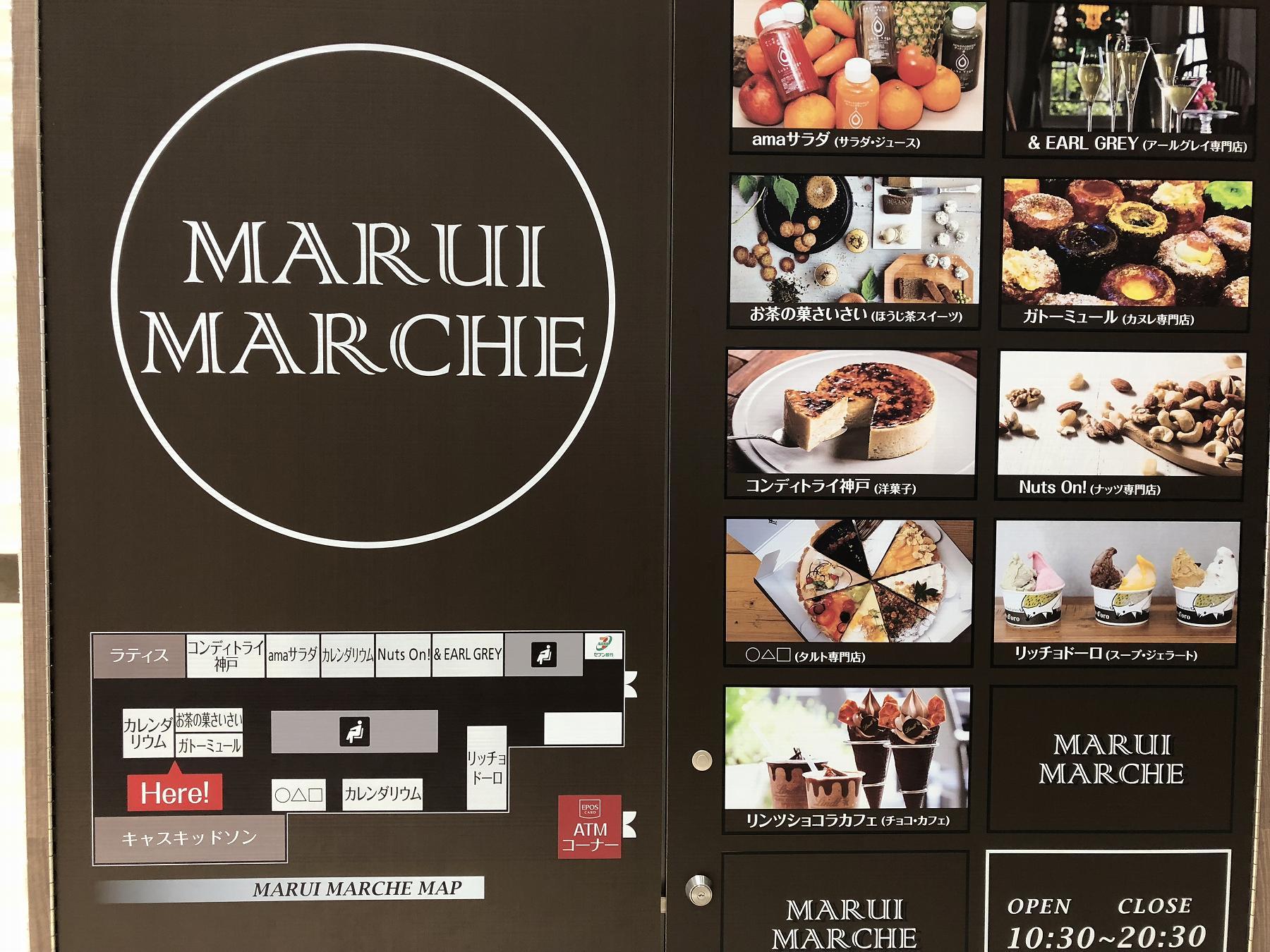 神戸マルイに食のフロア「マルイマルシェ」が4/25(水)オープン!立ち寄ってみた! #新規オープン #神戸マルイ #マルイマルシェ #神戸スイーツ