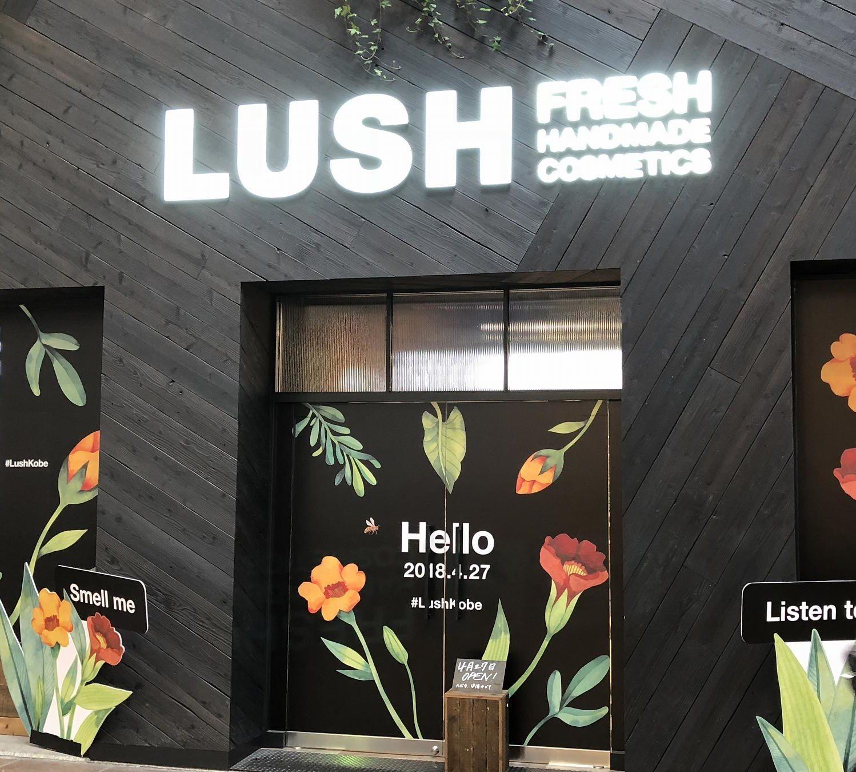 【※追加写真あり】神戸・三宮センター街に「 #LUSH神戸三宮店 」が2018年4月27日(金)オープンしたよ! #新規オープン #LUSH #神戸三宮 #三宮センター街