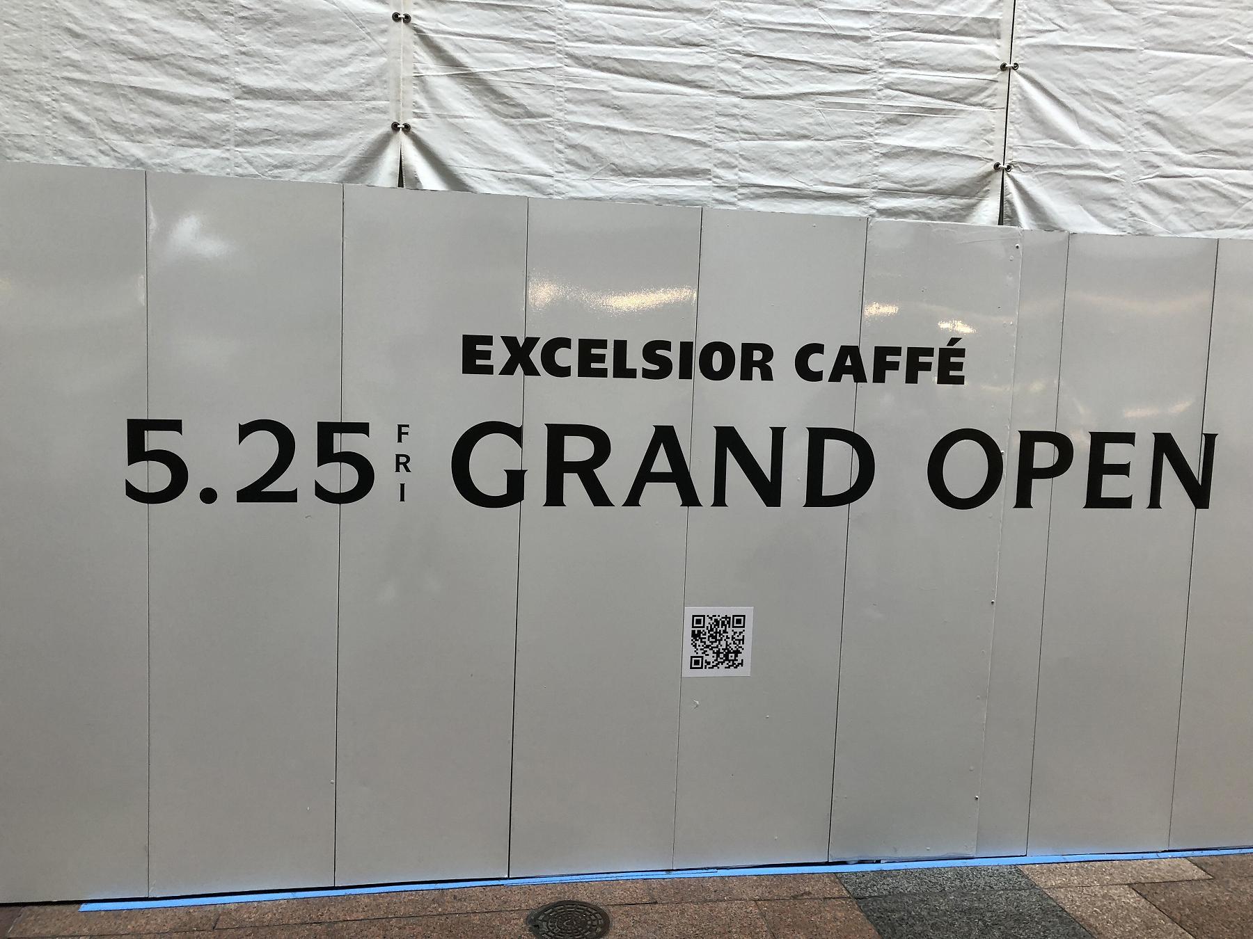 神戸・三宮センター街に5/25(金)「 #エクセルシオールカフェ三宮センター街店 」がオープンするよ! #新規オープン #excelsiorcaffe #三宮センター街