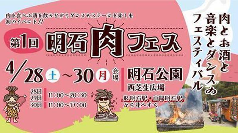 「第1回明石肉フェス」が4/28~4/30まで明石公園内で開催されるよ! #明石肉フェス #明石市